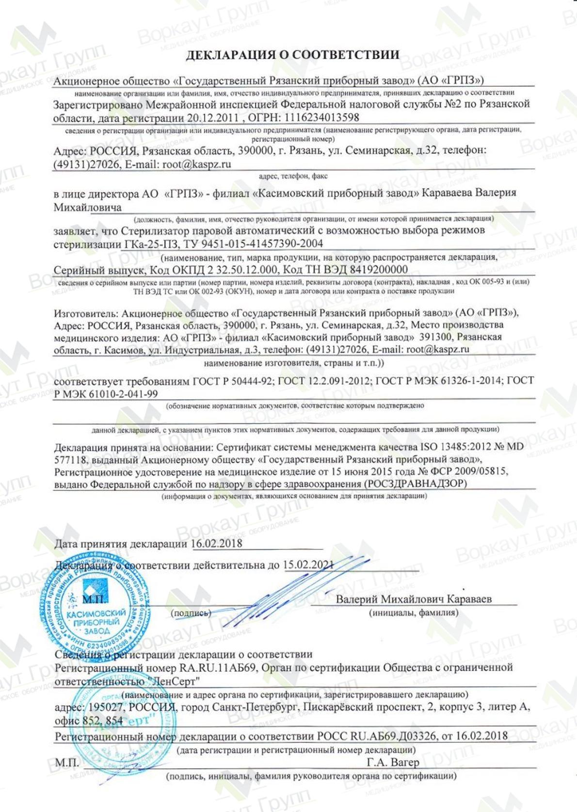 Стерилизатор ВКа-75 ПЗ ГОСТ Р