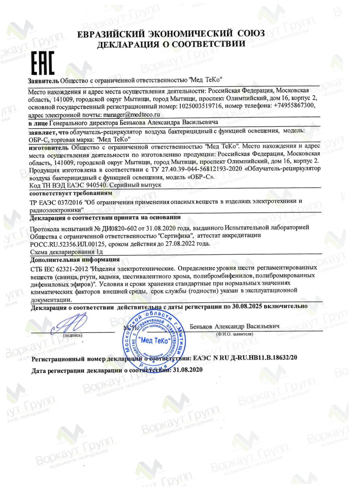 Декларация к облучателю-рециркулятору ОБР-С eac