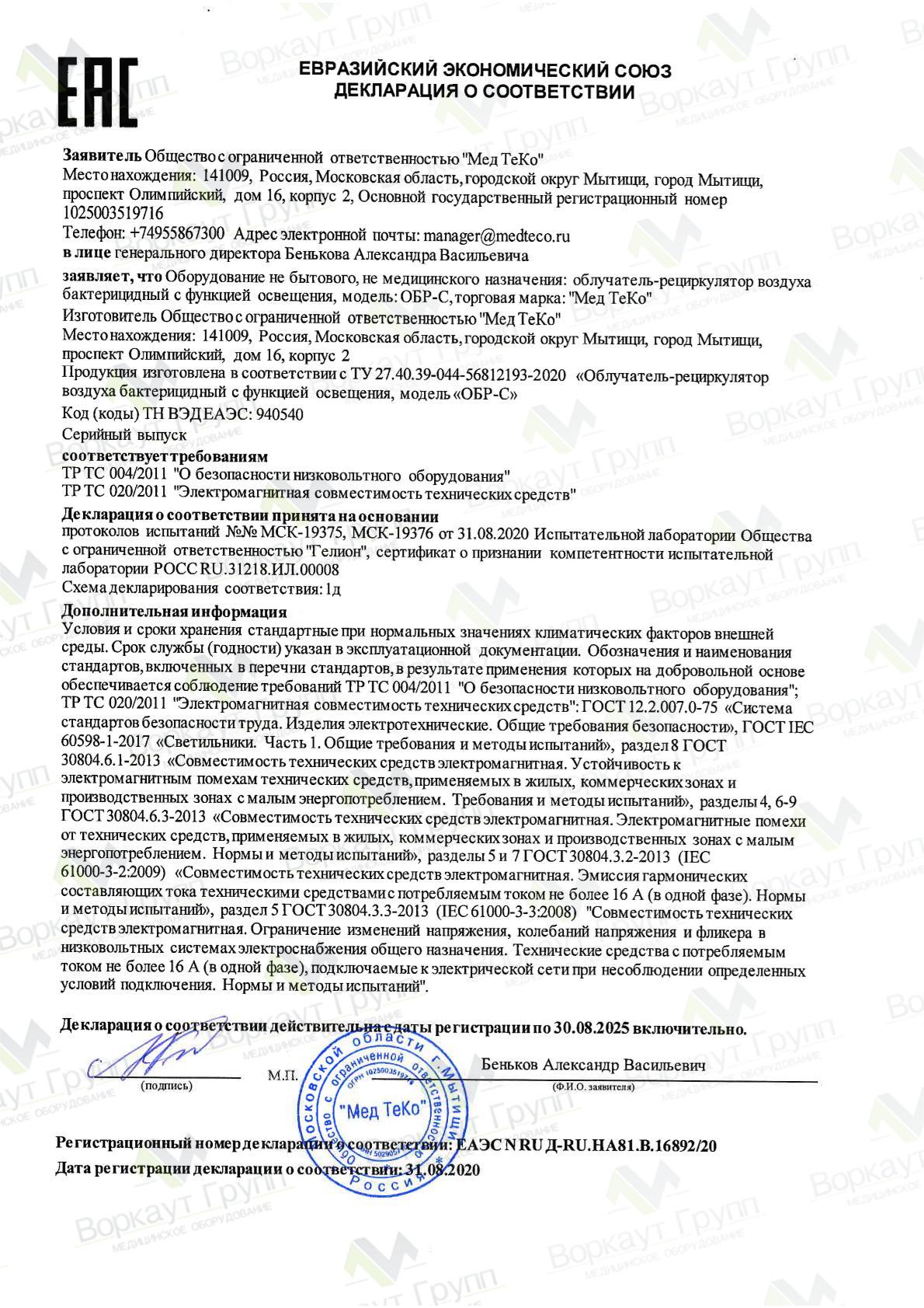 Декларация к облучателю-рециркулятору ОБР-С