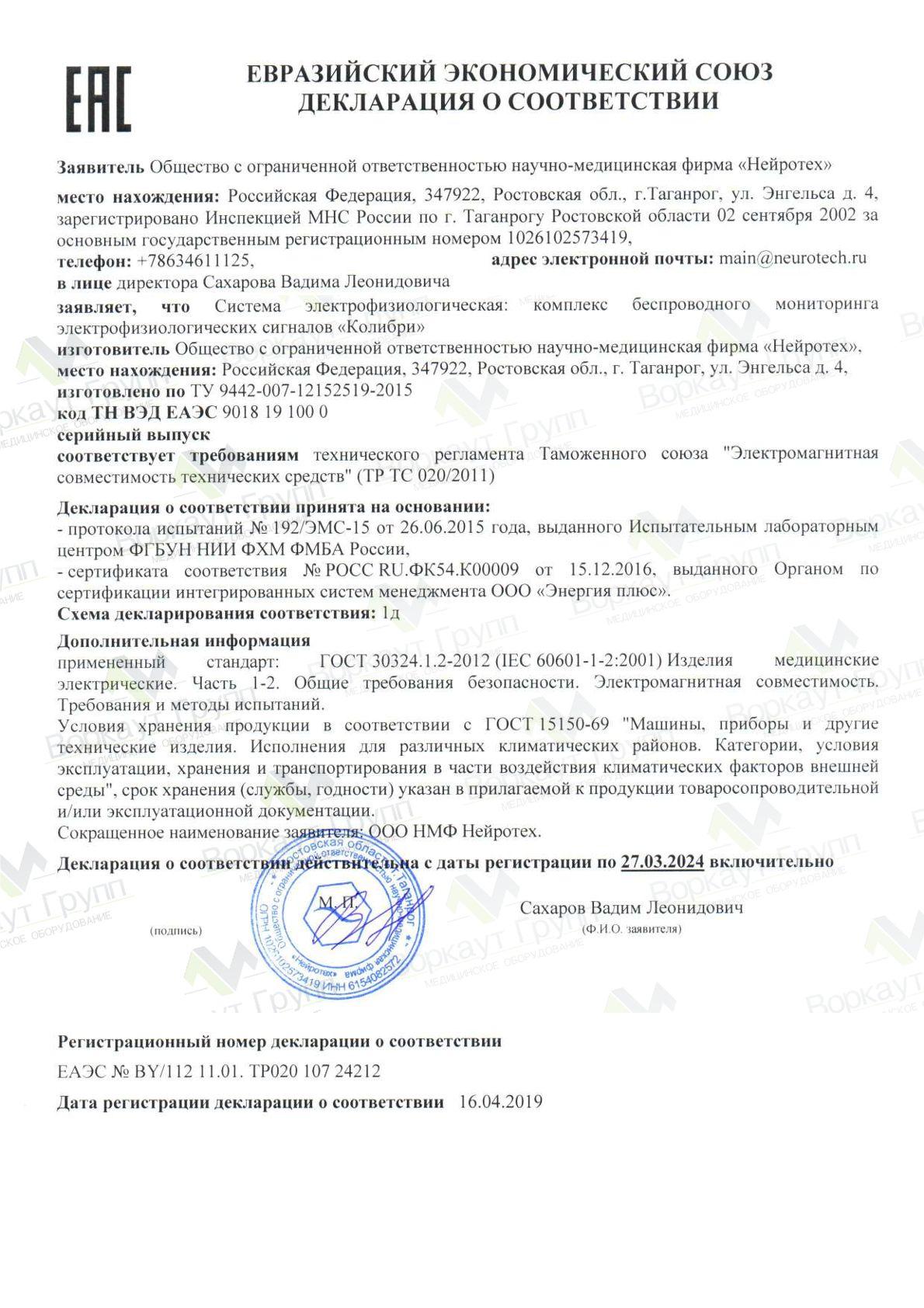 """Декларация ЕАС Система БОС """"Колибри"""" (психоэмоциональная)"""