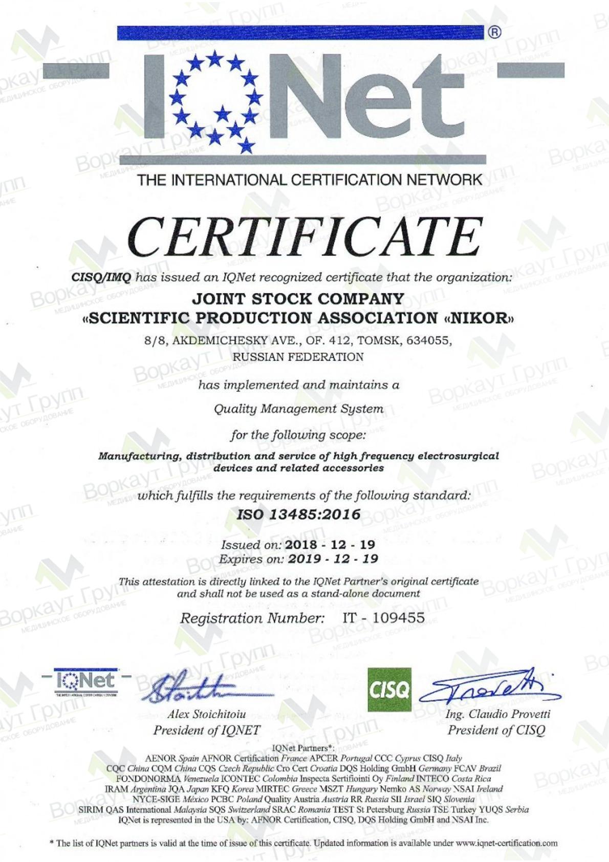 """Сертификат """"Никор"""" на английском языке"""