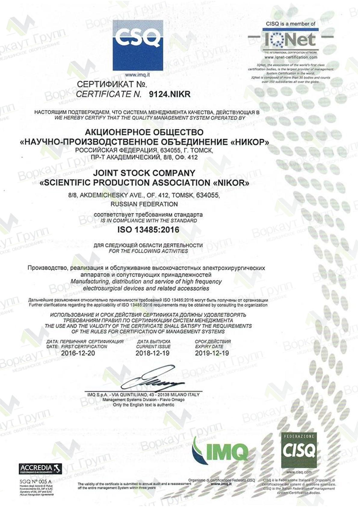 """Сертификат """"Никор"""" на русском языке"""