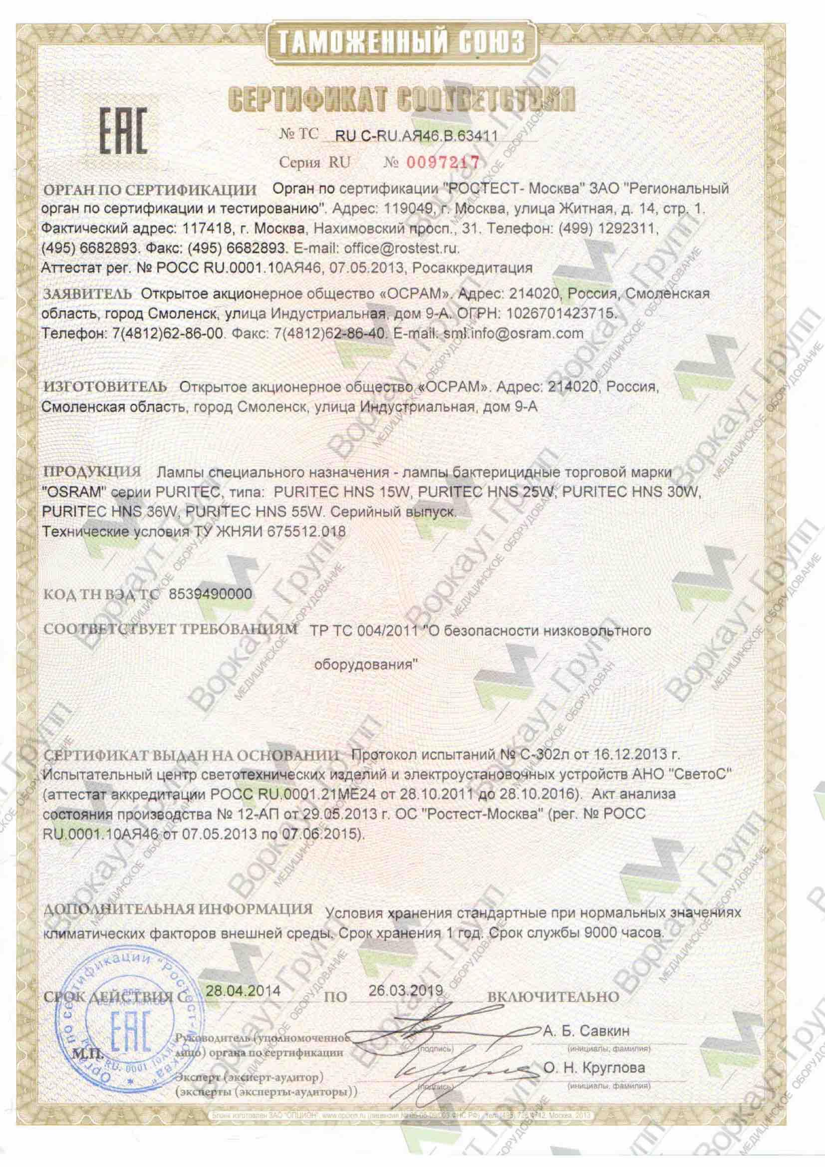 Лампа бактерицидная Сертификат