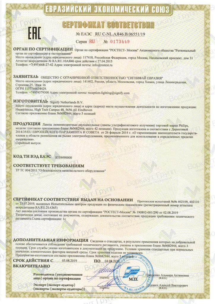 Сертификат Лампа бактерицидная PHILIPS TUV