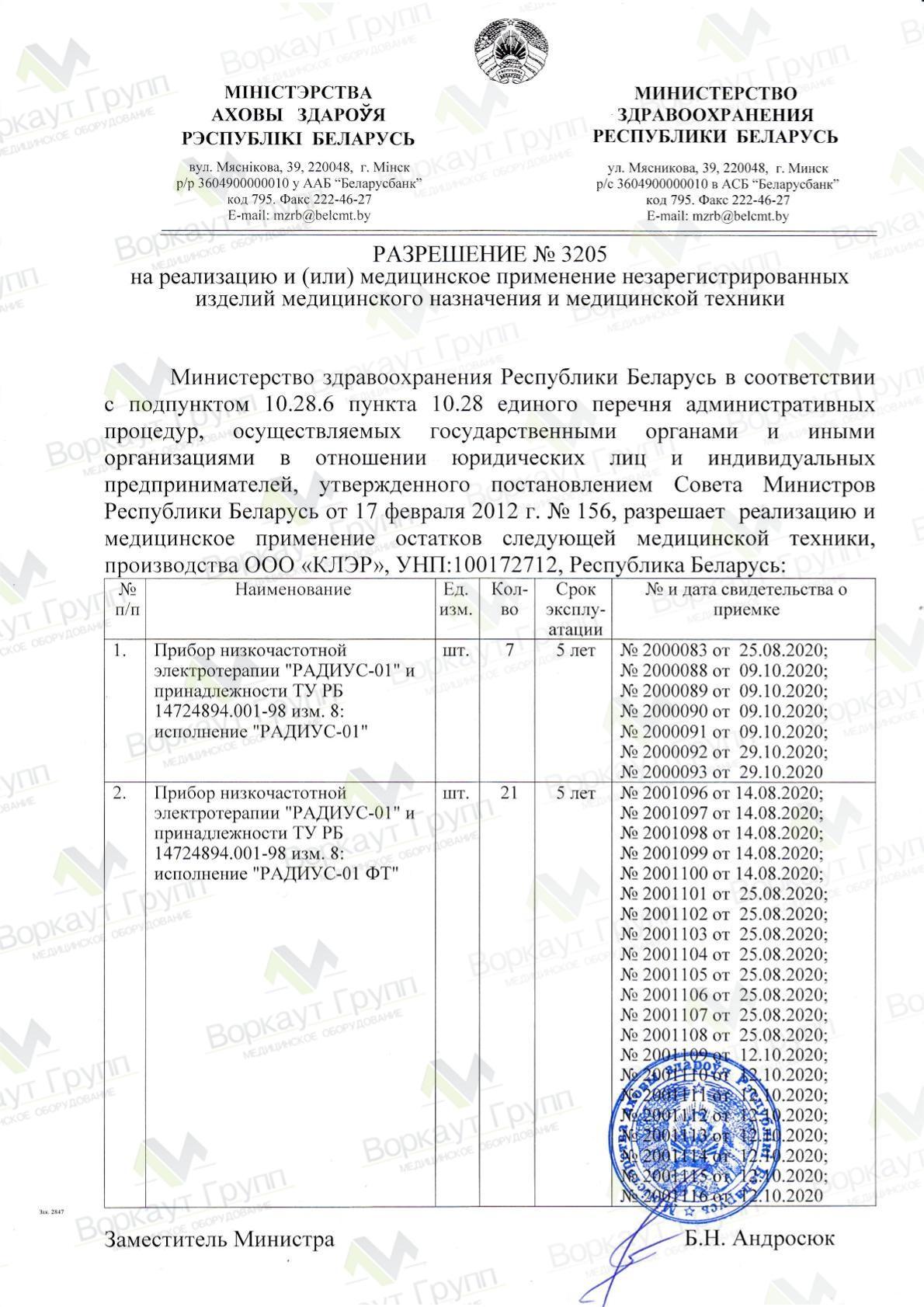 Разрешение №3205 на реализацию и применение незарегистрированной медицинской техники или изделий