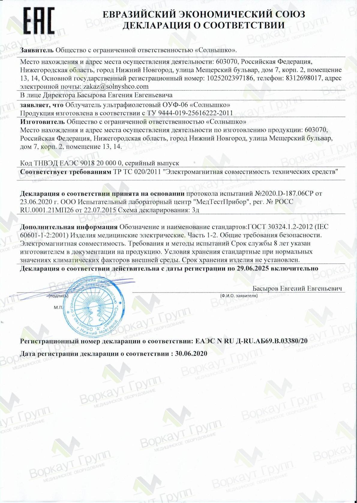 Облучатель ОУФ-06 ISO EAC