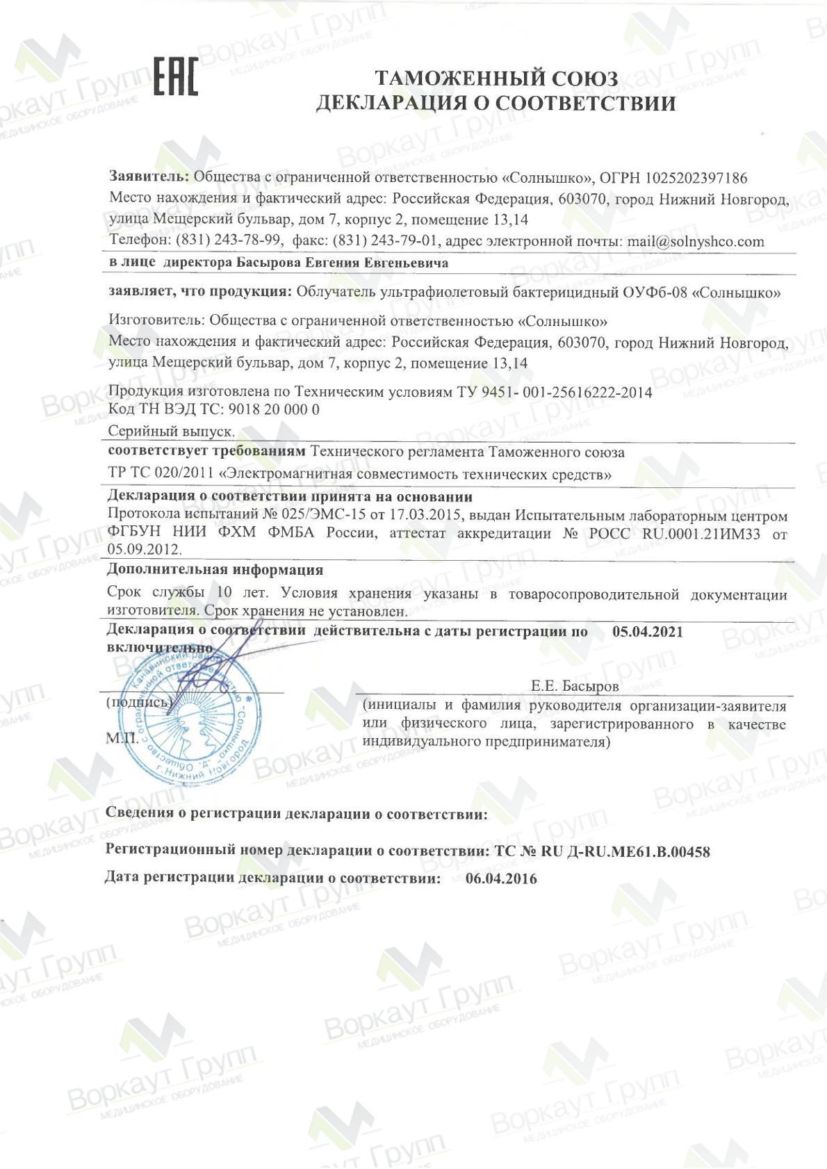Облучатель ОУФб-08 Декларация Таможенного союза