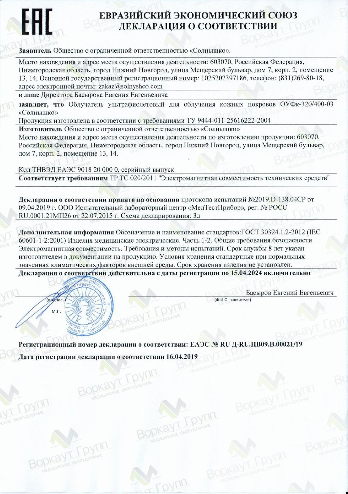 Облучатель ОУФк-03 Декларация ISO EAC