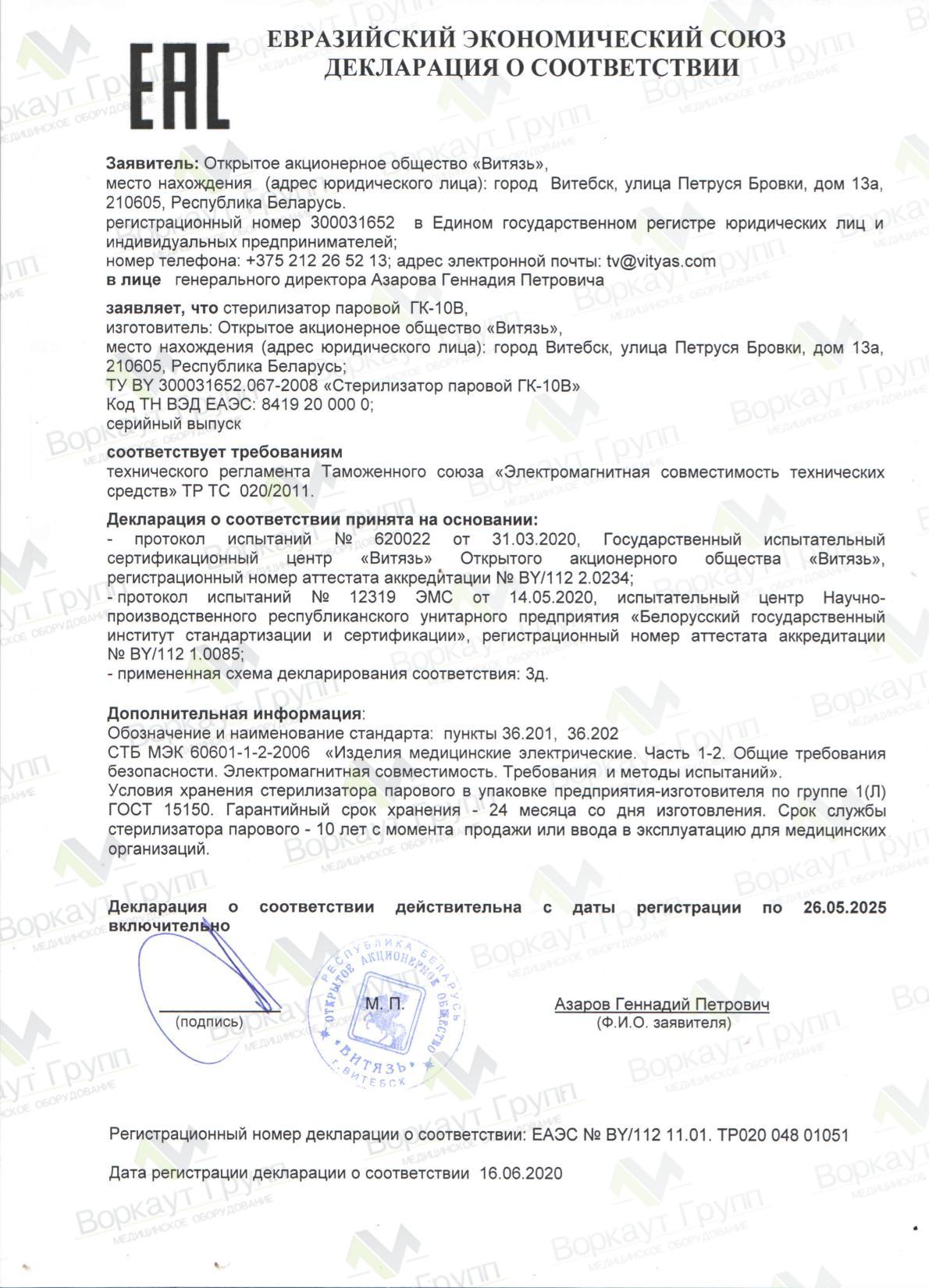 Декларация ГК-10В