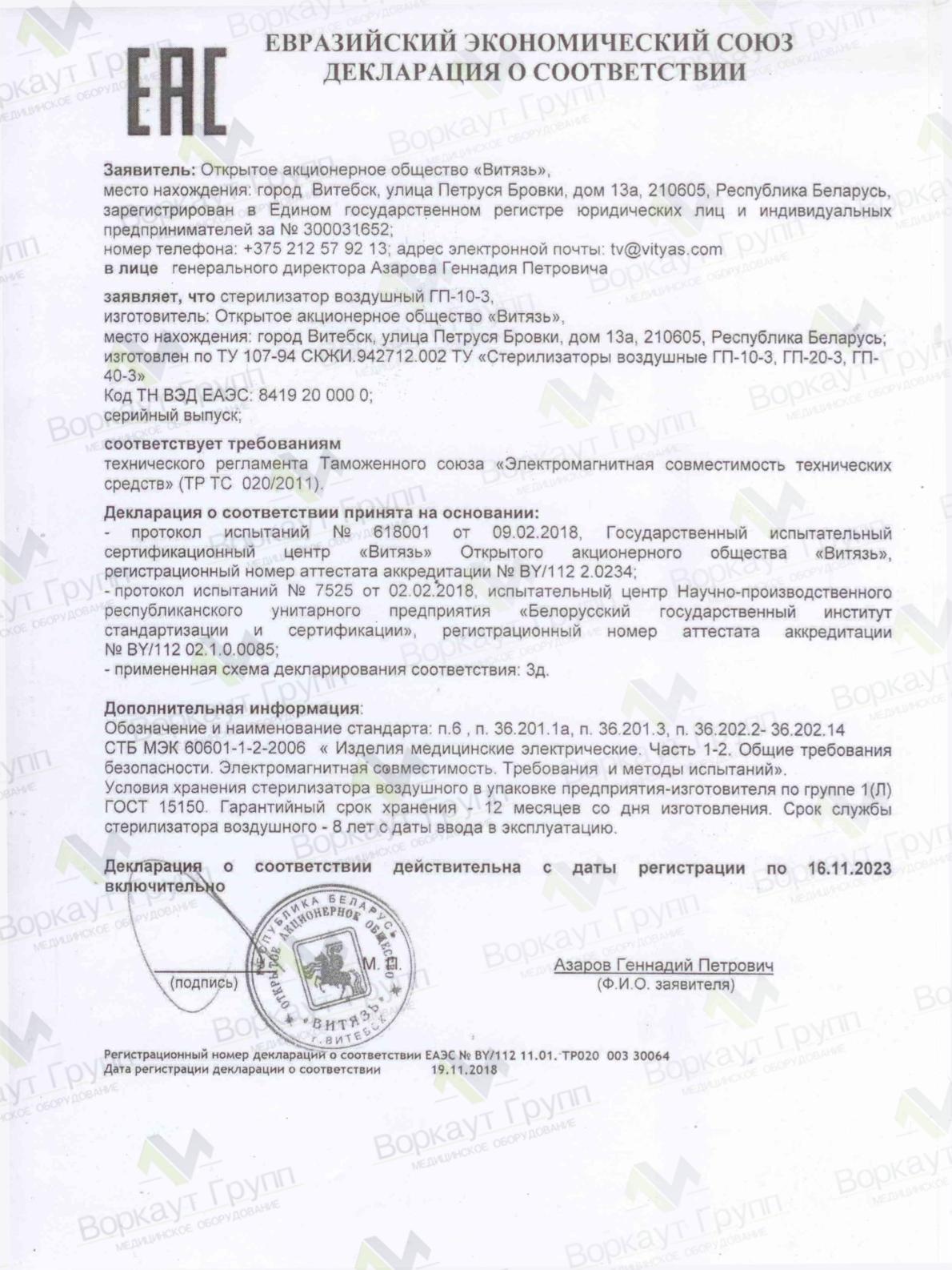 "Декларация на полки для стерилизатора ГП-10-3 ОАО ""Витязь"""