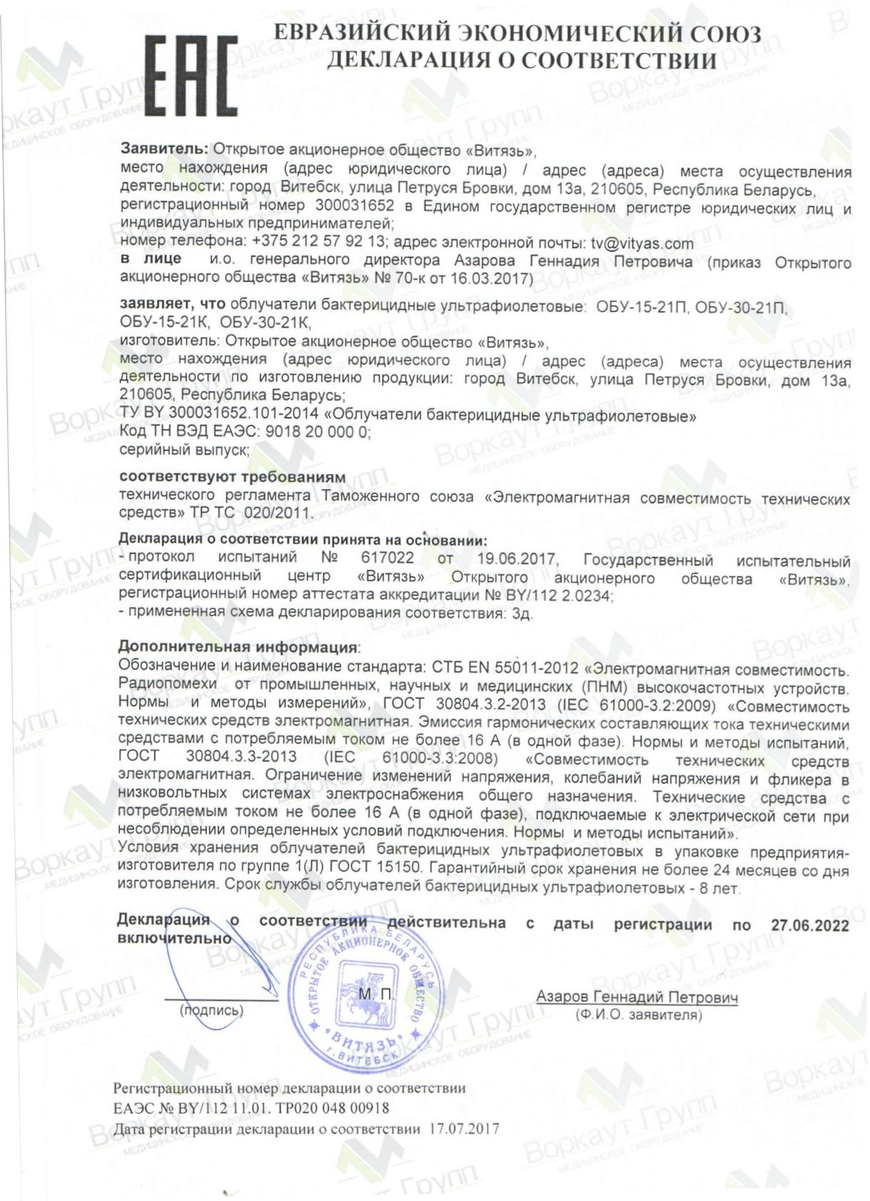 ОБУ 15-21П с проводом Декларация ЕАС