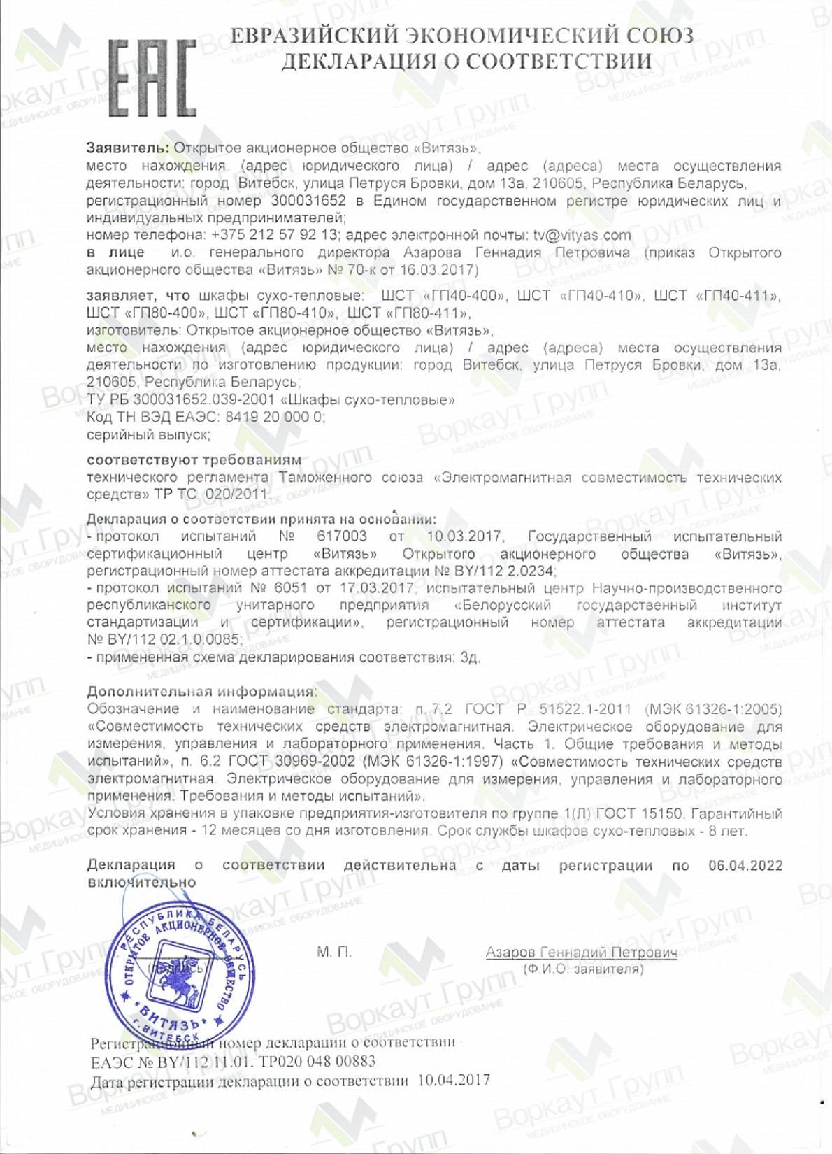 """Декларация на шкафы сухо-тепловые ОАО """"Витязь"""""""