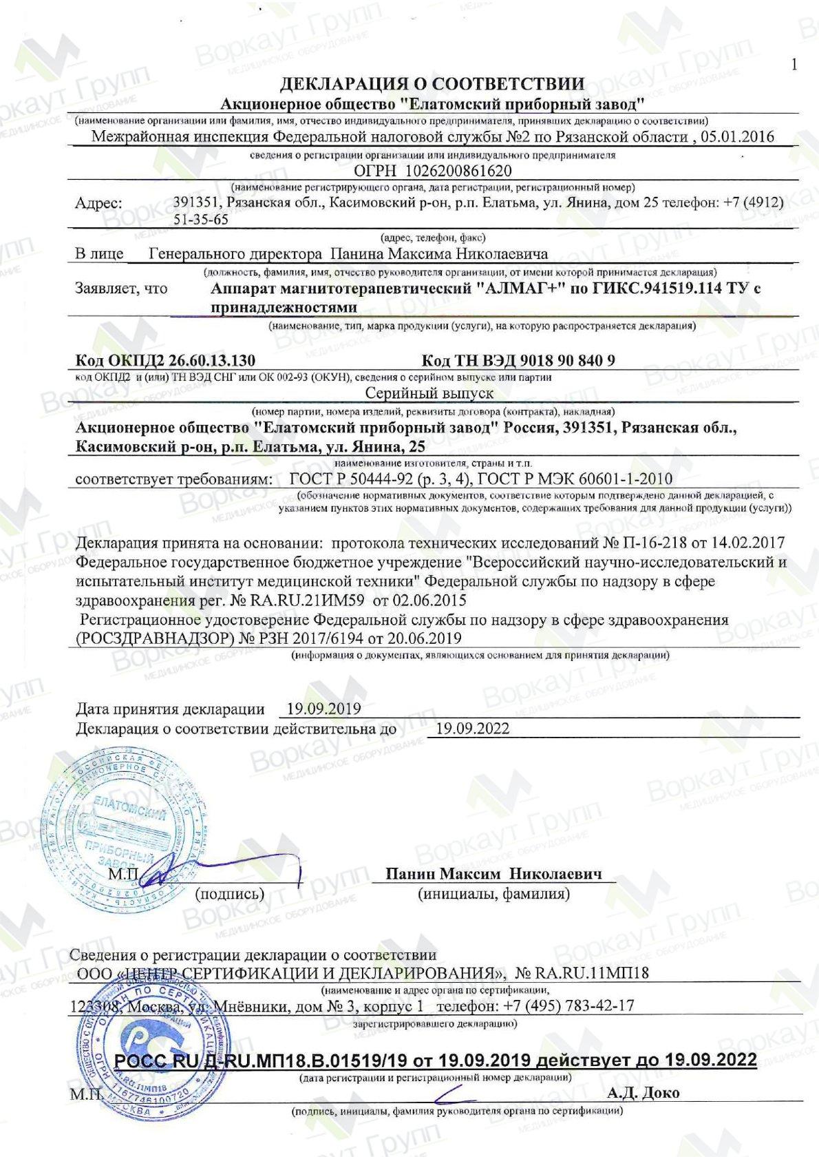 """Декларация о соответствии """"Алмаг+"""""""