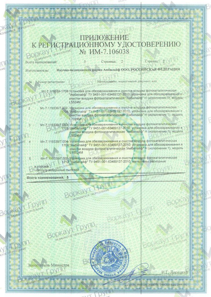 Амбилайф регистрация / Очиститель воздуха