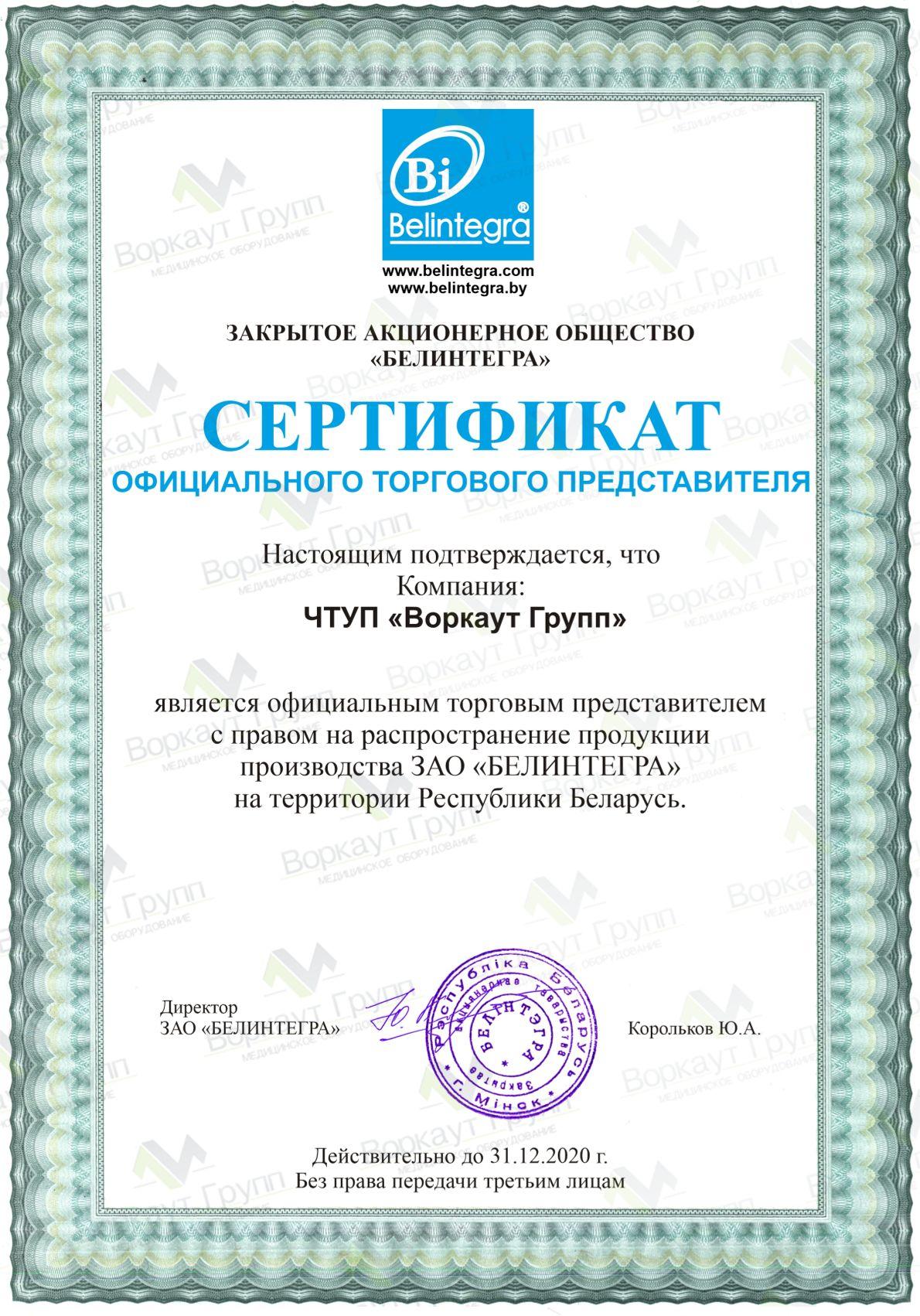 Белинтегра официальное разрешение для Воркаут Групп