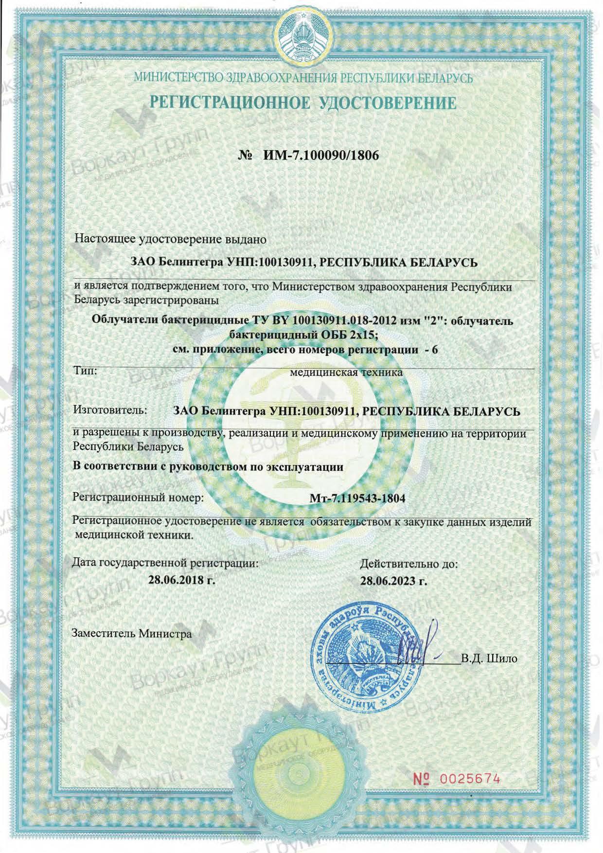 """Регистрационное удостоверение Облучателя """"ОБНП-15"""" (корпус)"""
