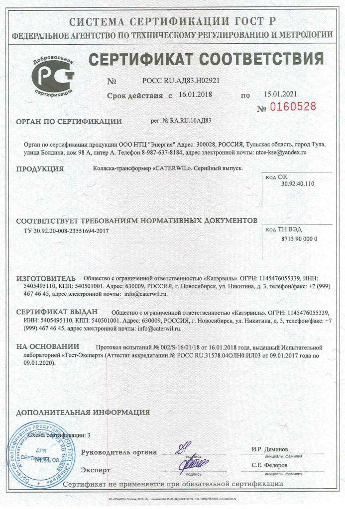 Сертификат соответствия Коляска ступенькоход Caterwil GTS3