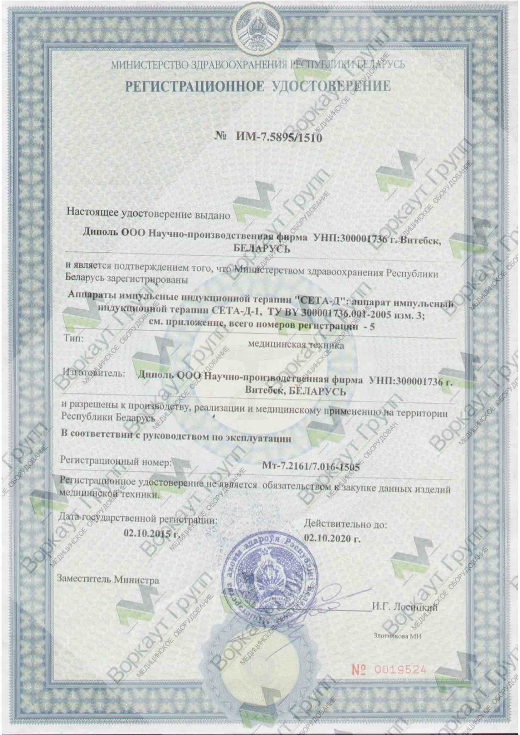 Аппарат СЕТА-Д-1