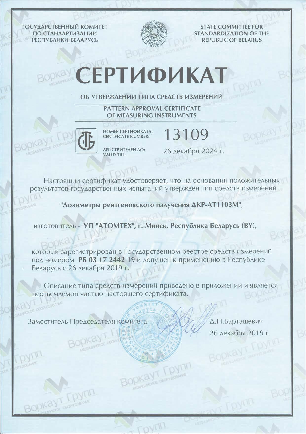 """Сертификат к дозиметру """"ДКР-АТ1103М"""""""