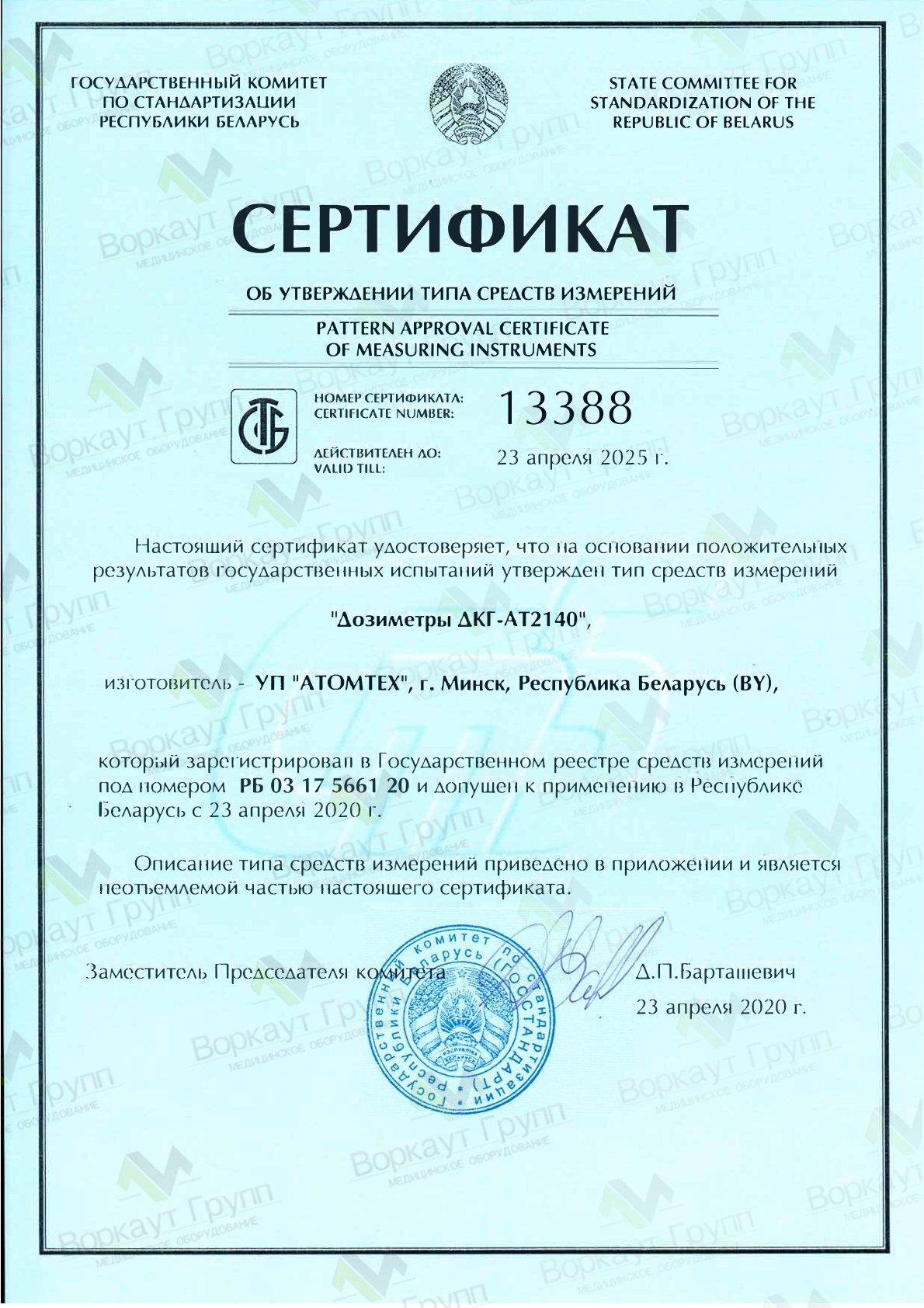 Сертификат Дозиметра карманного ДКГ-АТ2140