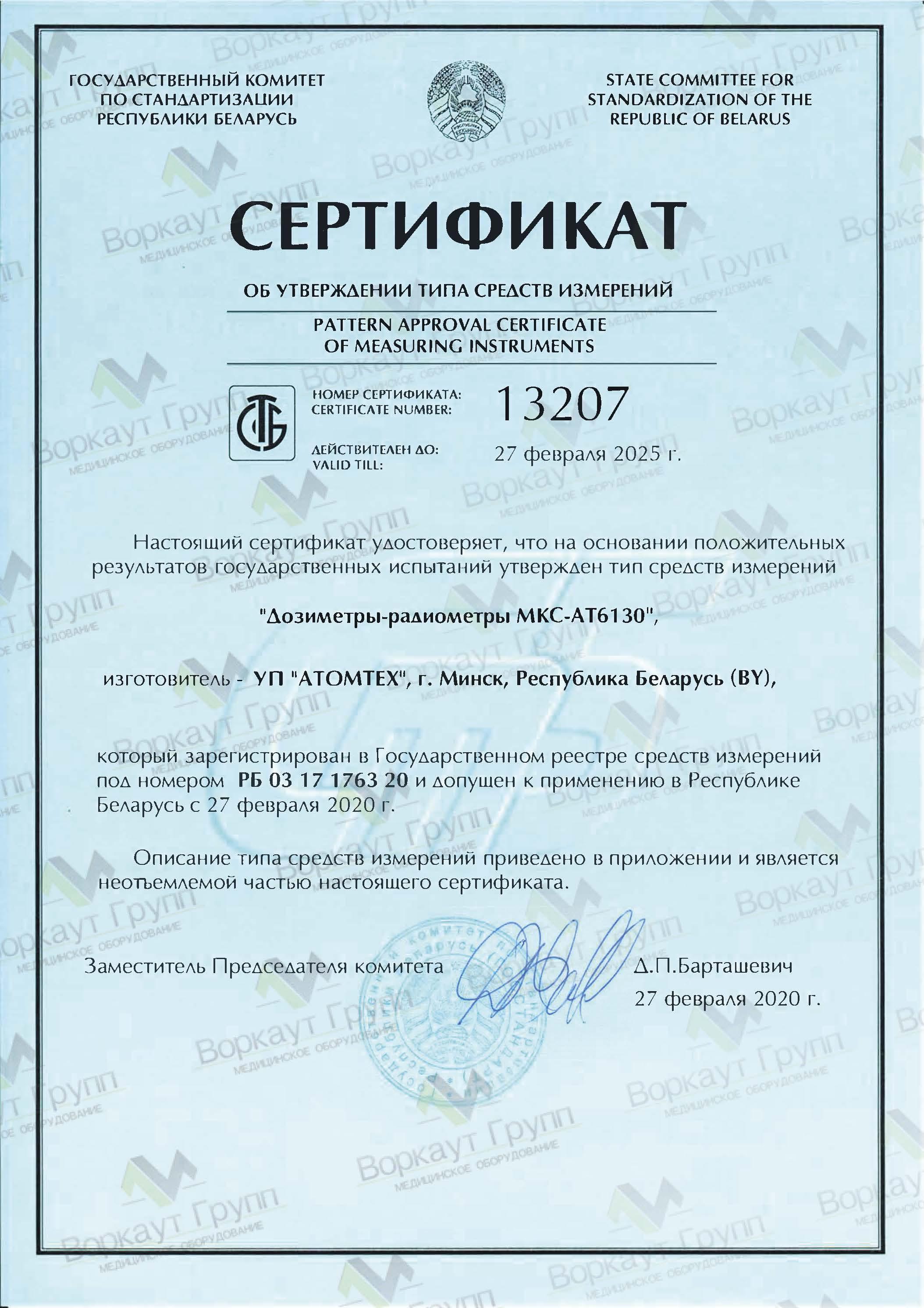 """Сертификат соответствия Дозиметр гамма-излучения """"МКС-АТ6130С"""""""