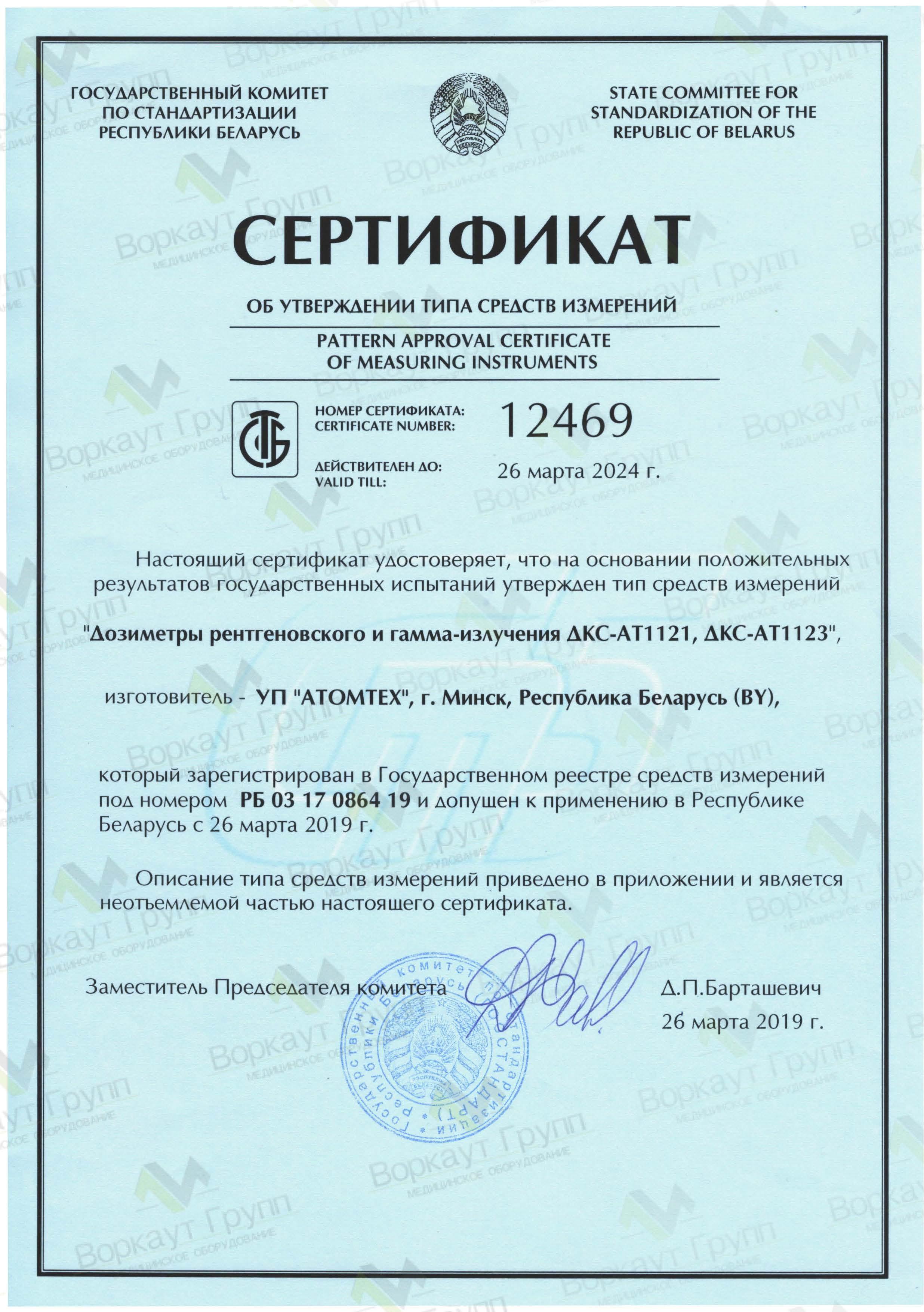 """Сертификат соответствия Дозиметра """"ДКС-АТ1121"""""""
