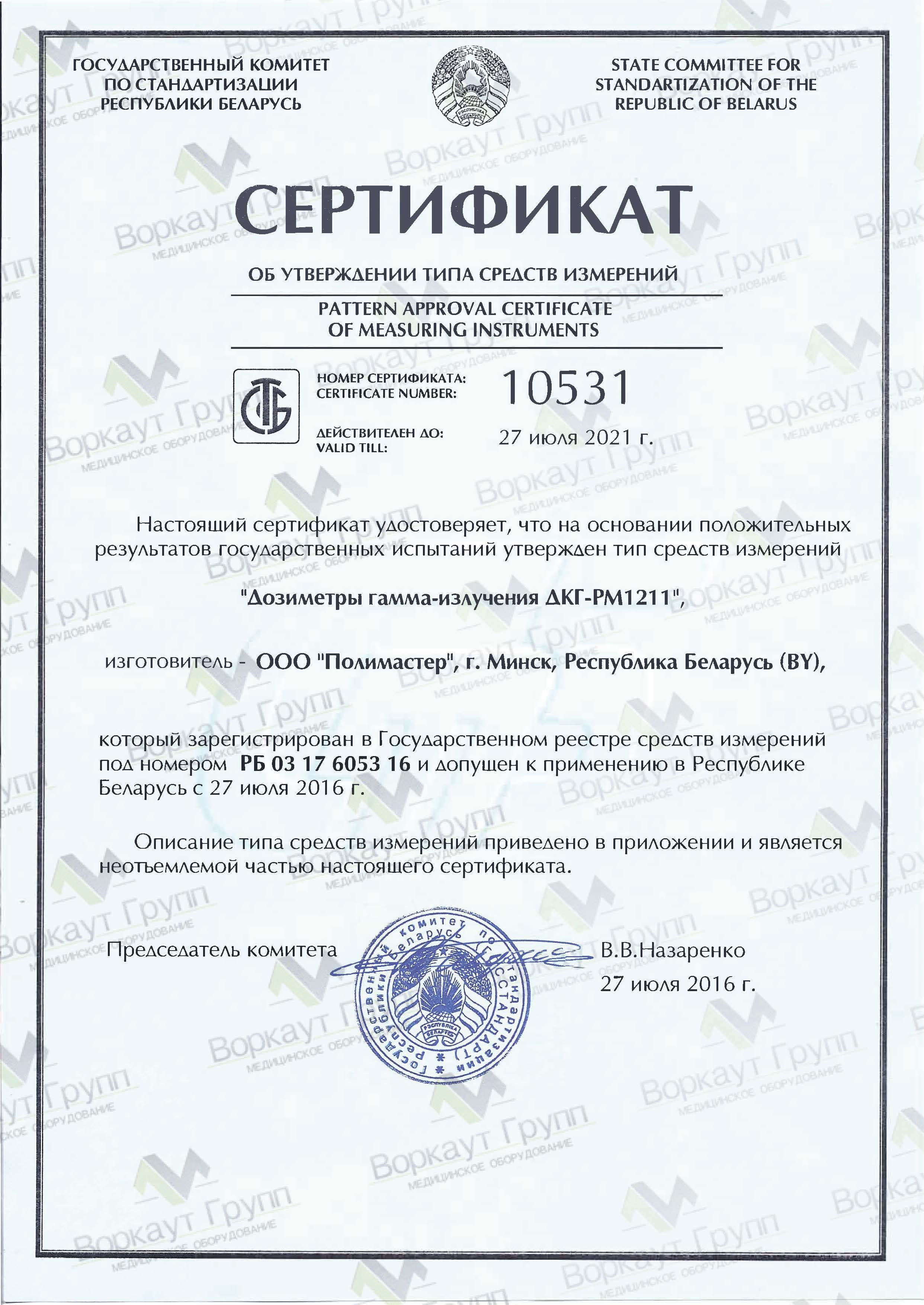 Сертификат ДКГ-РМ1211