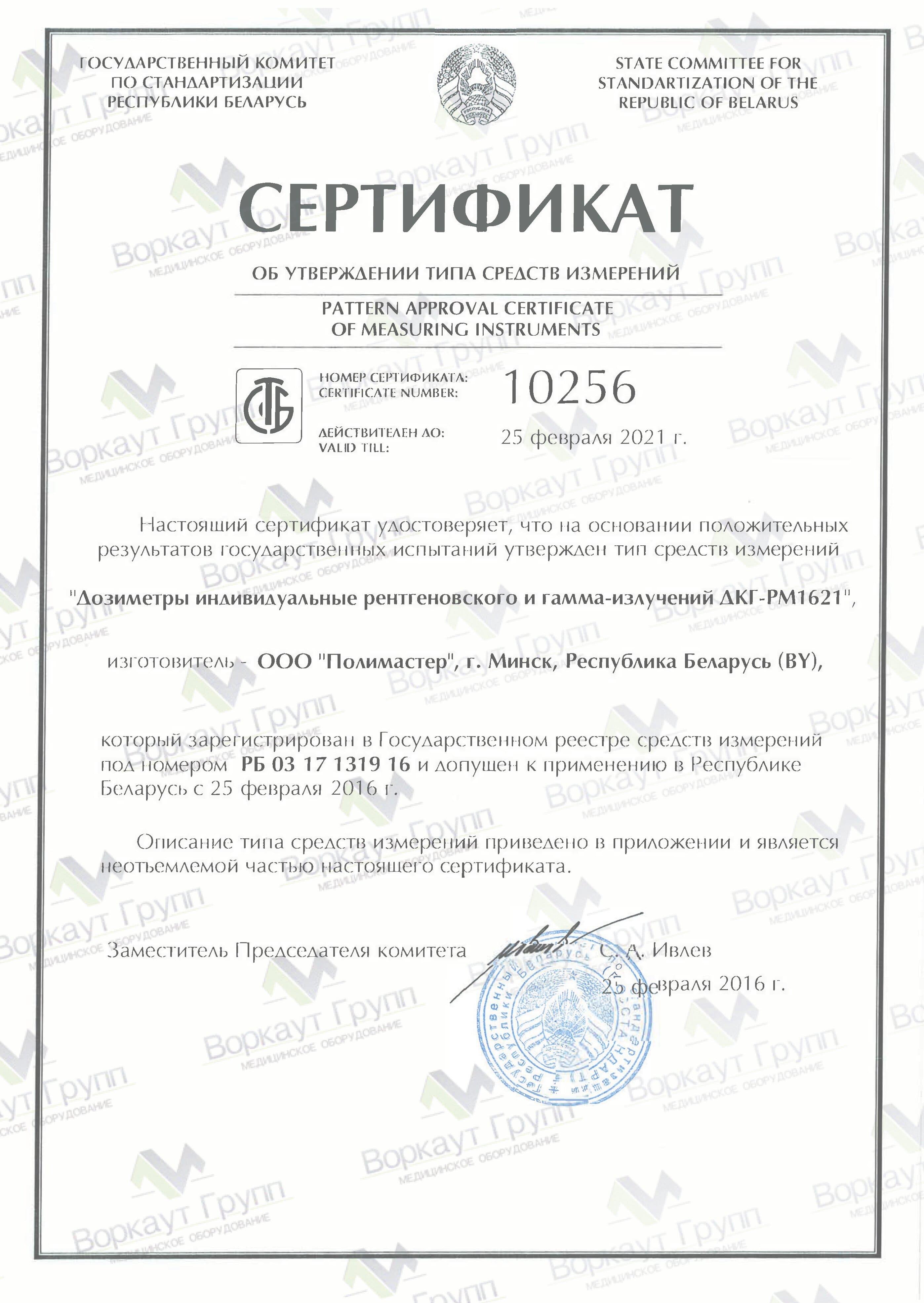Сертификат Дозиметр индивидуальный ДКГРМ1621 (РБ)
