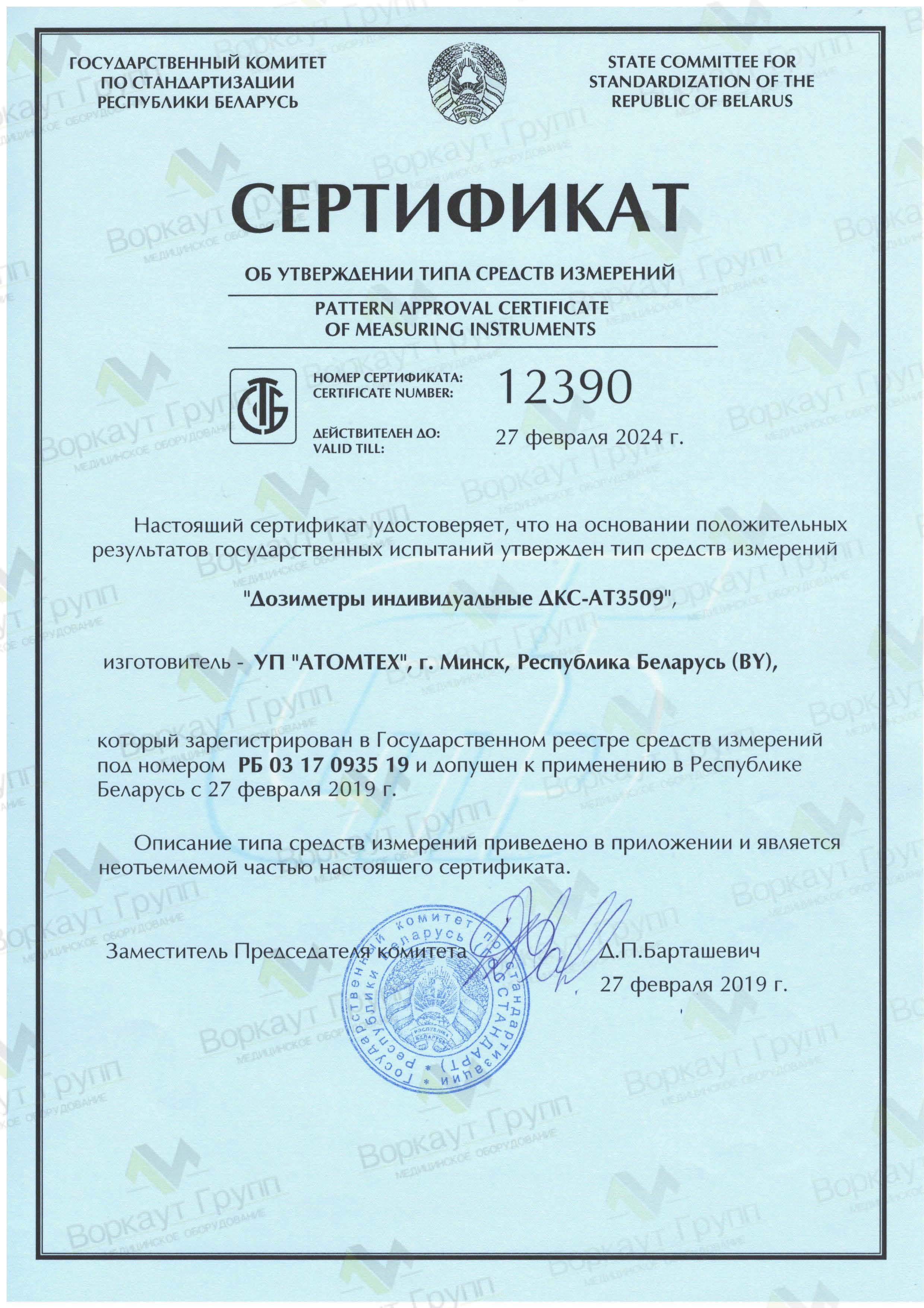 """Сертификат соответствия """"Дозиметра индивидуального ДКС-АТ3509"""""""