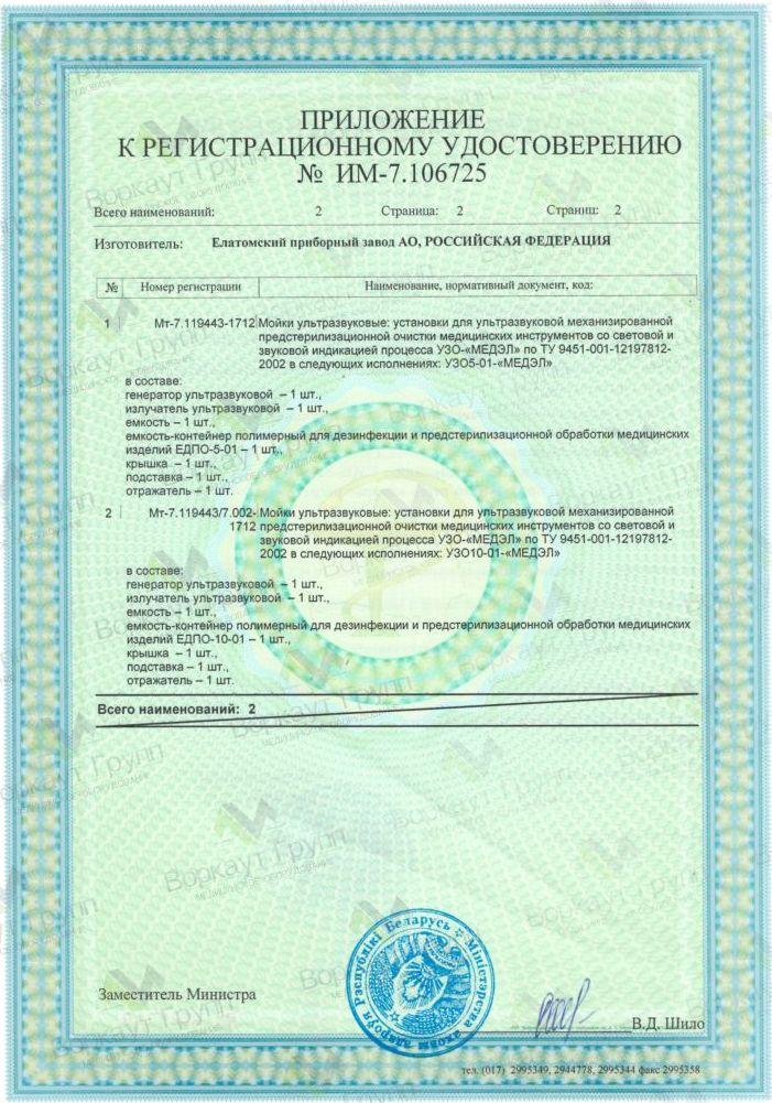 Ультразвуковая мойка УЗО5-01 МЕДЭЛ Регистрационное