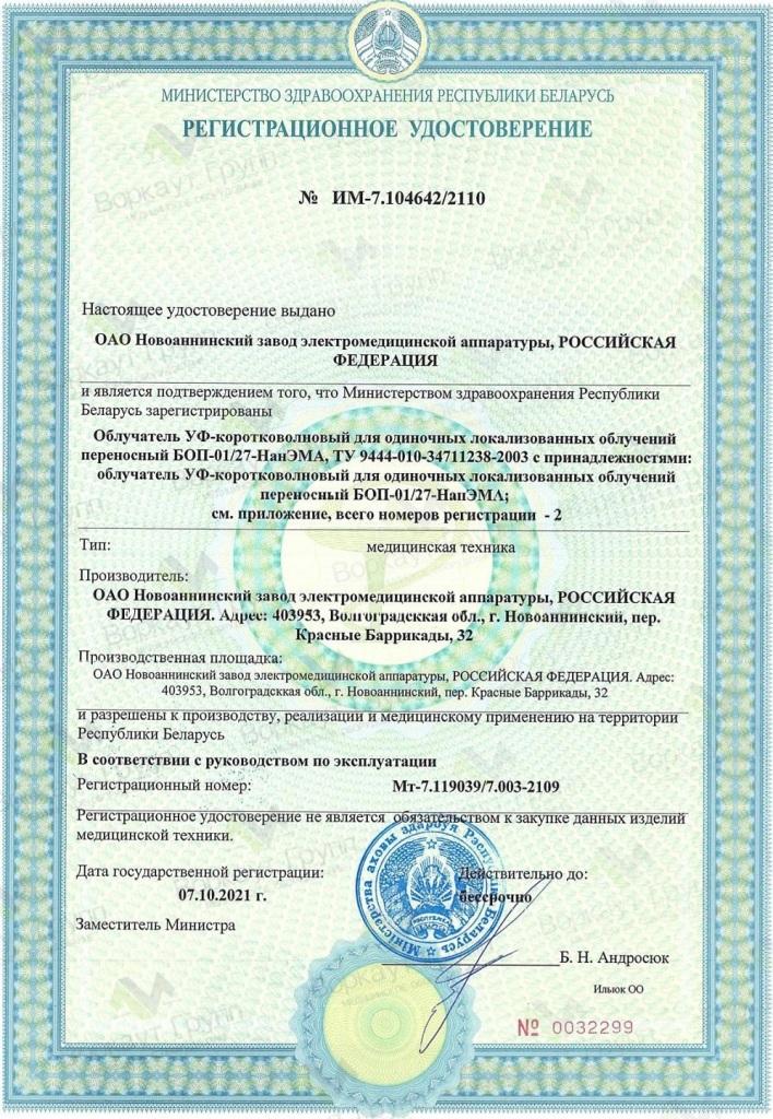 """Облучатель УФ-коротковолновый БОП-01/27 """"Нан-ЭМА"""""""