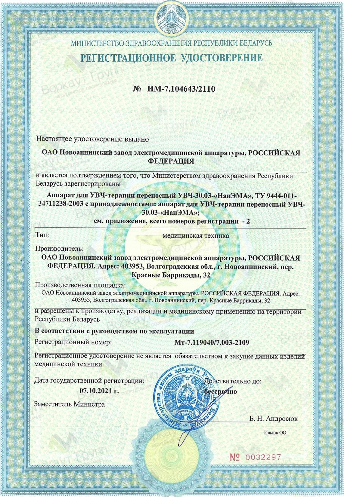 "Аппарат для УВЧ-терапии ""УВЧ-30.03 - Нан-ЭМА"""