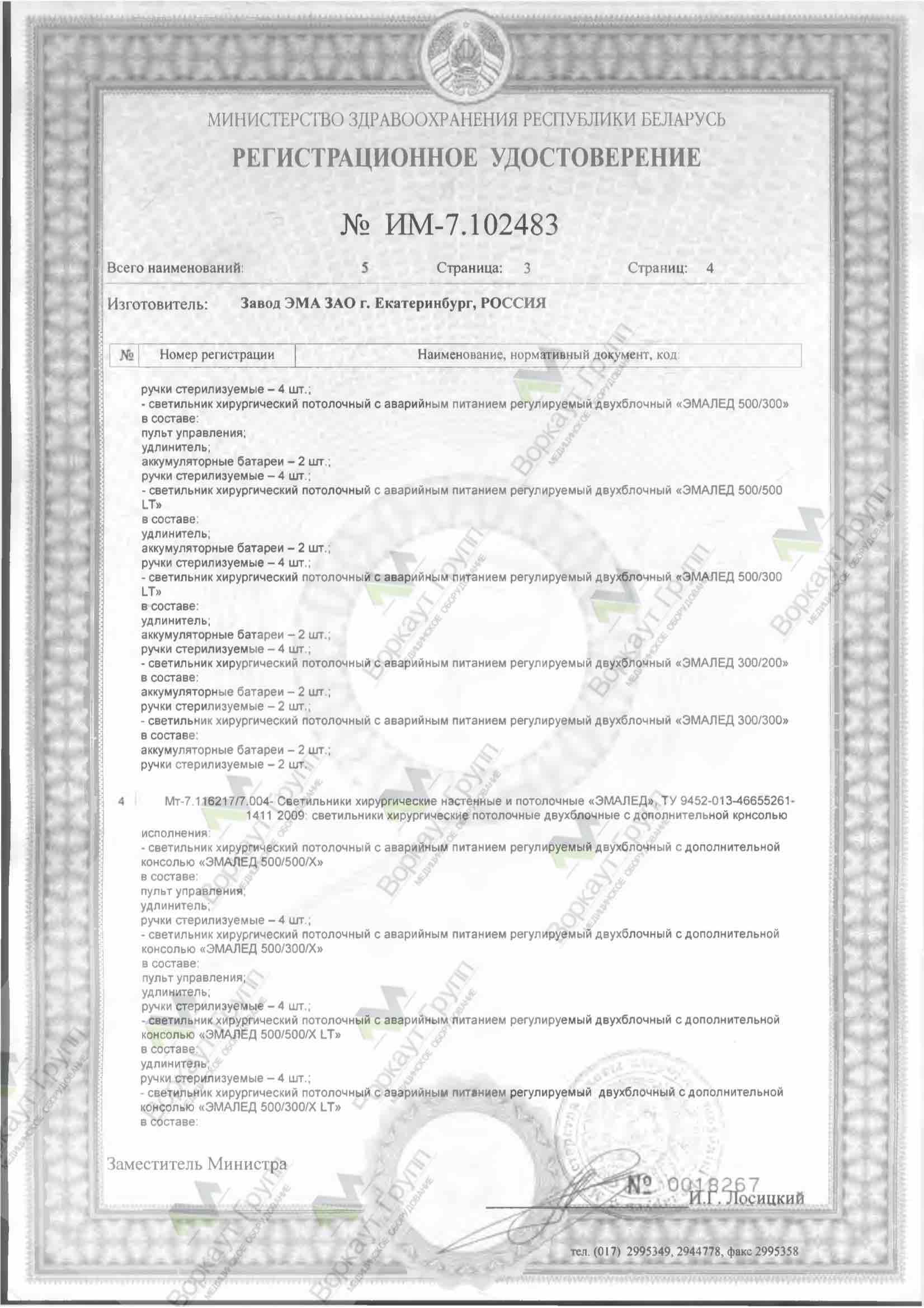 Светильник операционный - бестеневой купить в Минске и РБ