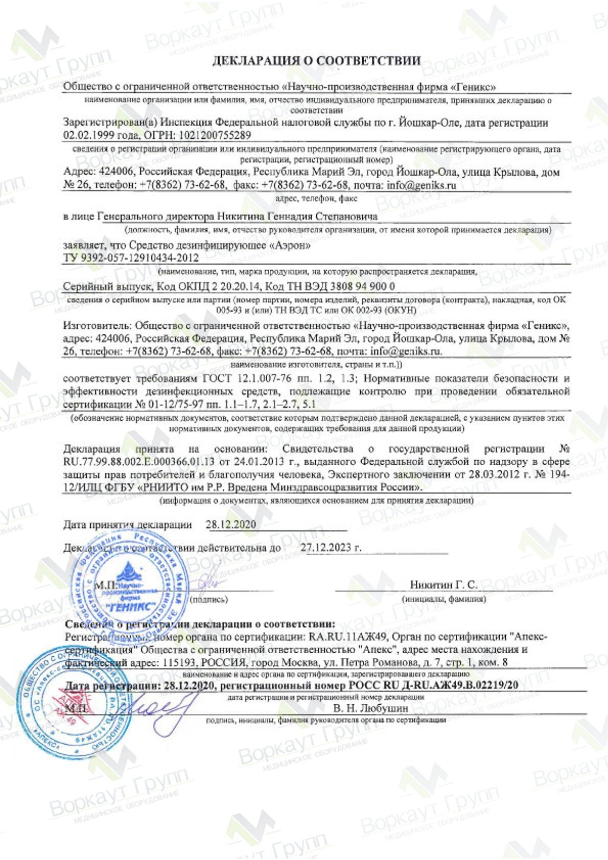 АЭРОН (декларация)
