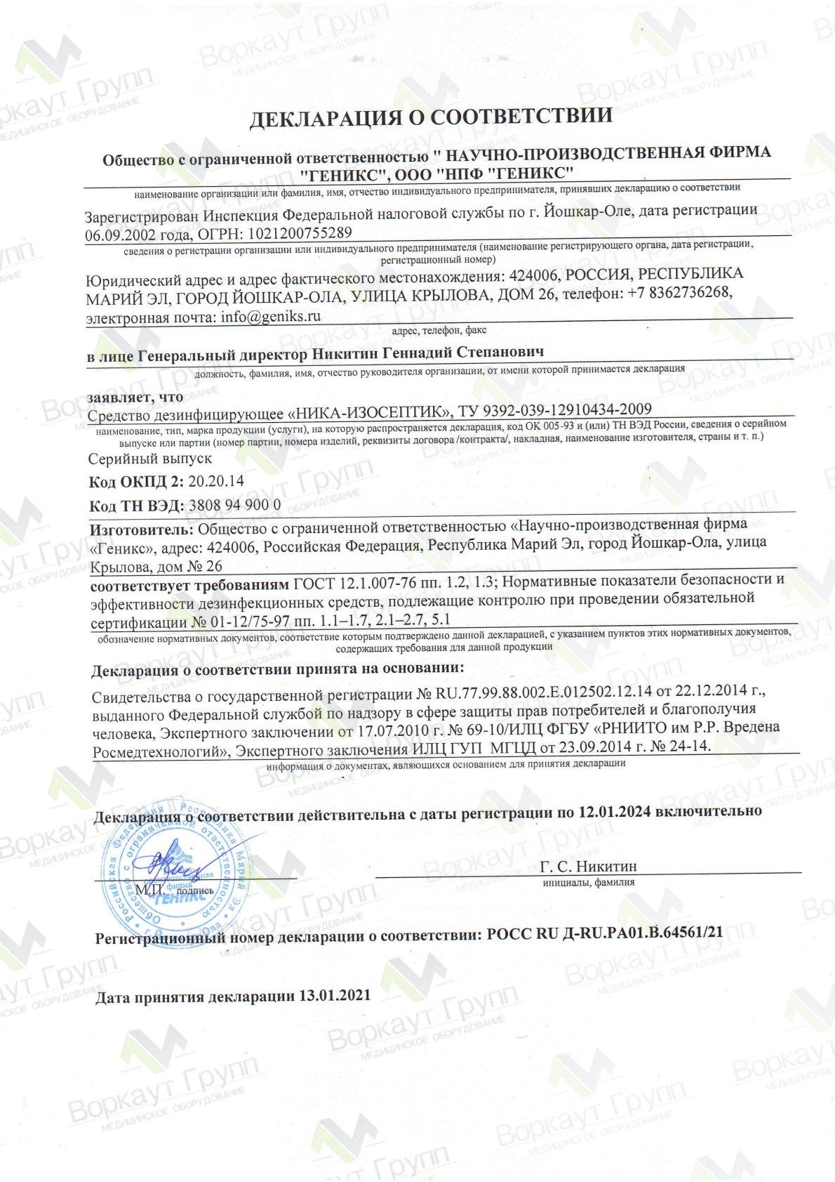 Ника-Изосептик ГЕНИКС (декларация о соответствии)