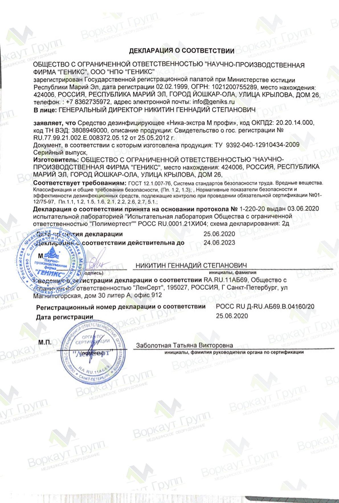 Ника Экстра М Профи (декларация)