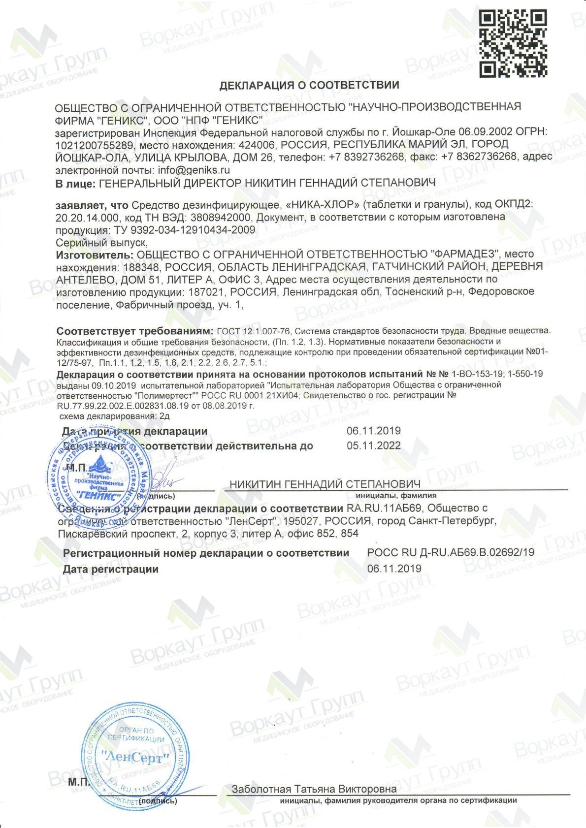 Ника-Хлор Геникс (декларация)
