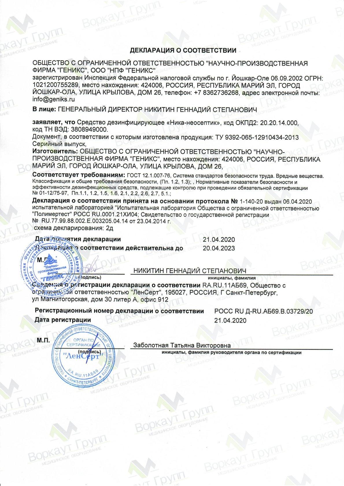 Ника-Неосептик (декларация о соответсвии)