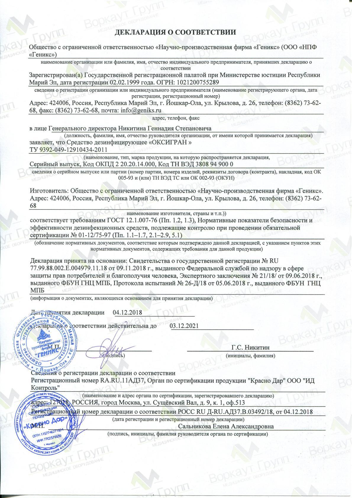 Ника-ОКСИГРАН (декларация)