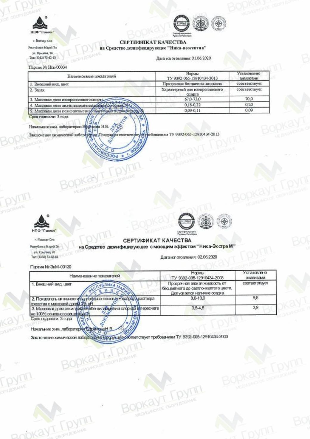 """Сертификат дезсредства """"Ника-Экстра М"""""""