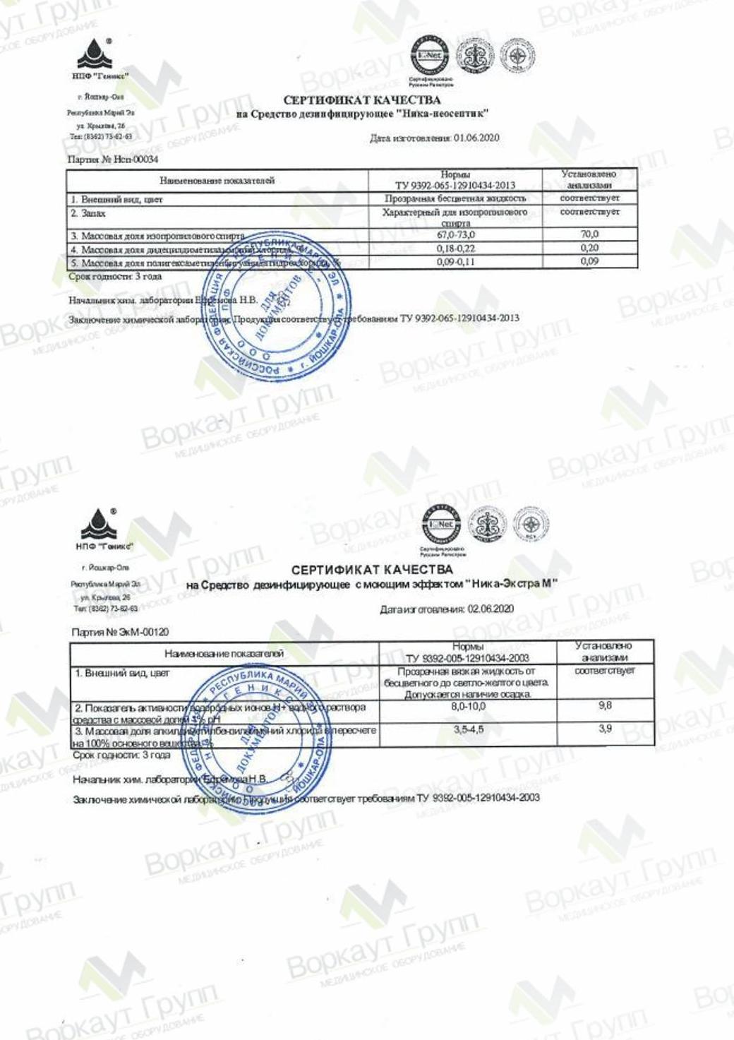 "Сертификат дезсредства ""Ника-Неосептик"""