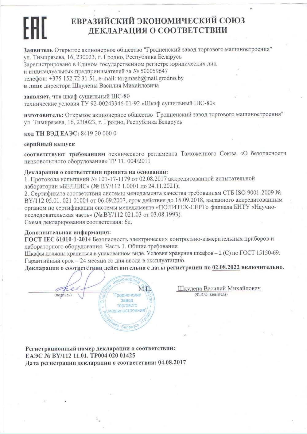 """Сертификат Шкаф сушильный """"ШС-80"""