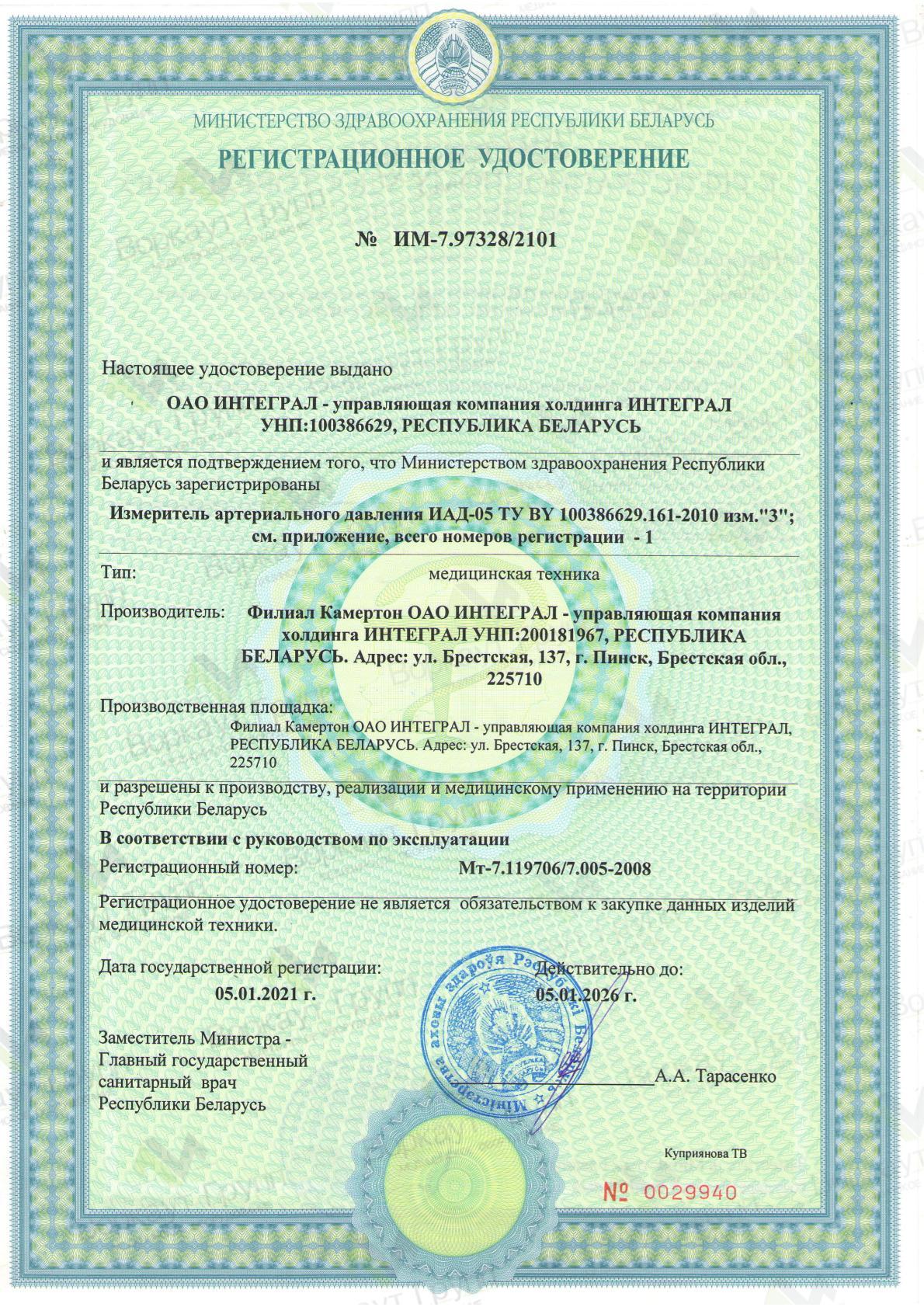 """Регистрационное удостоверение Тонометра артериального давления """"ИАД-05"""" (страница 1)"""