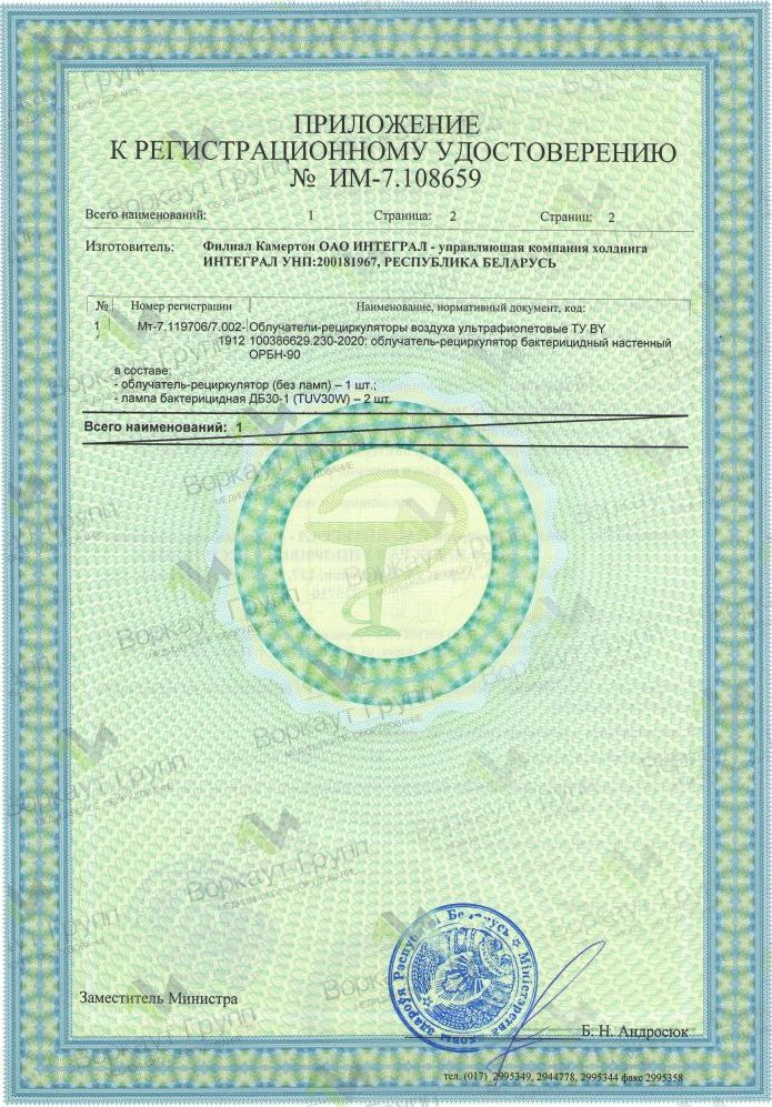 Регистрационное удостоверение МЗ Рециркулятор ОРБН-90