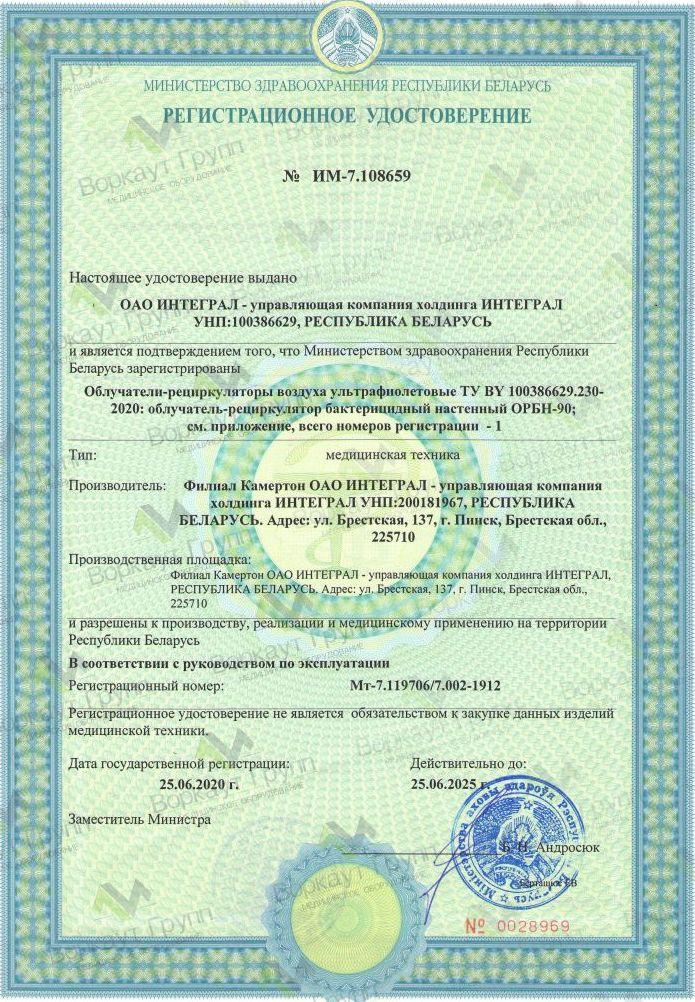 Регистрационное МЗ Рециркулятор ОРБН-90