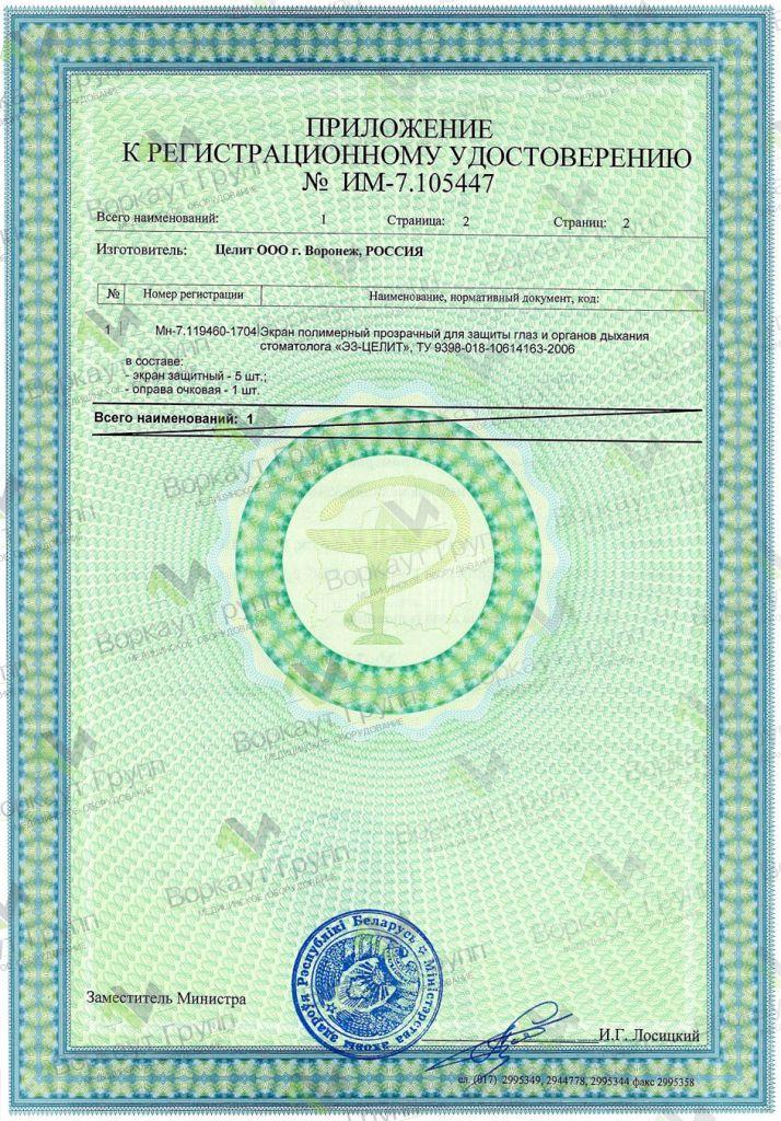Регистрационное удостоверение маска защитная