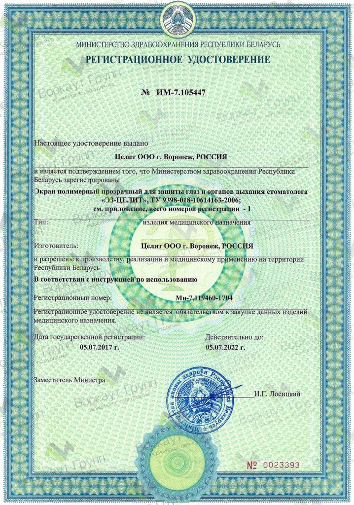 Регистрационное удостоверение маска стоматологическая
