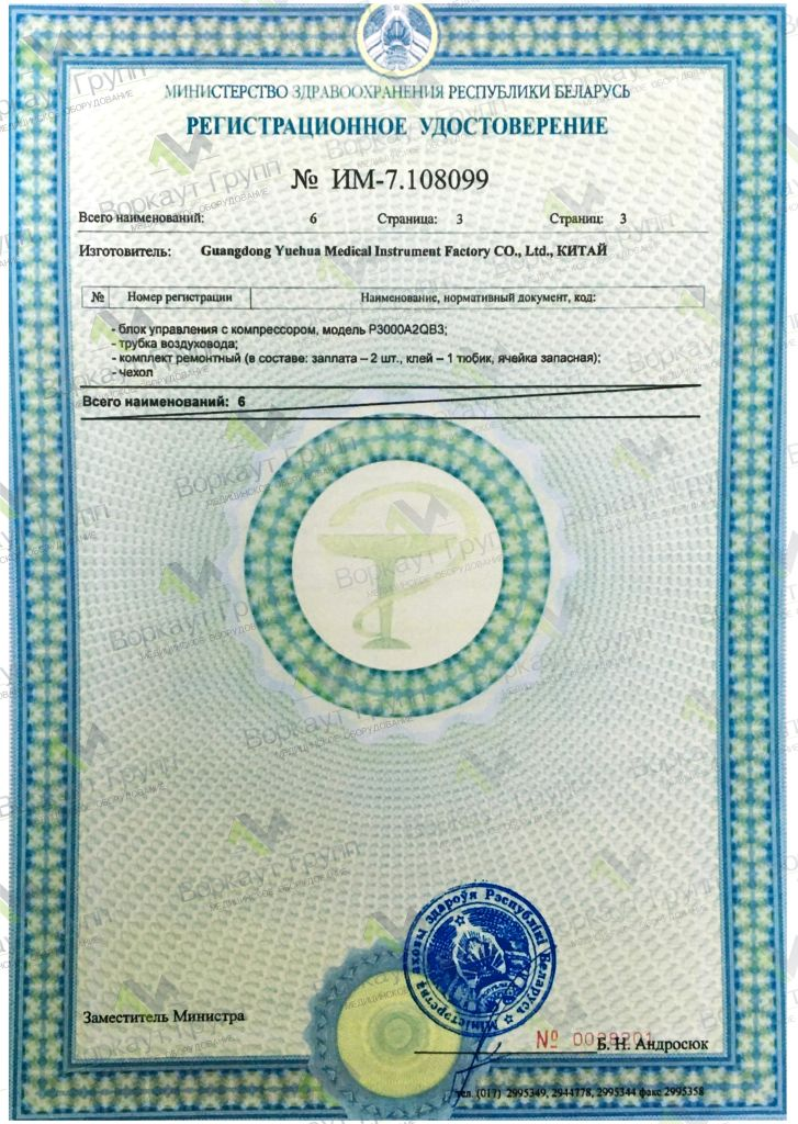 Регистрационное МЗРБ матрасы противопролежневые