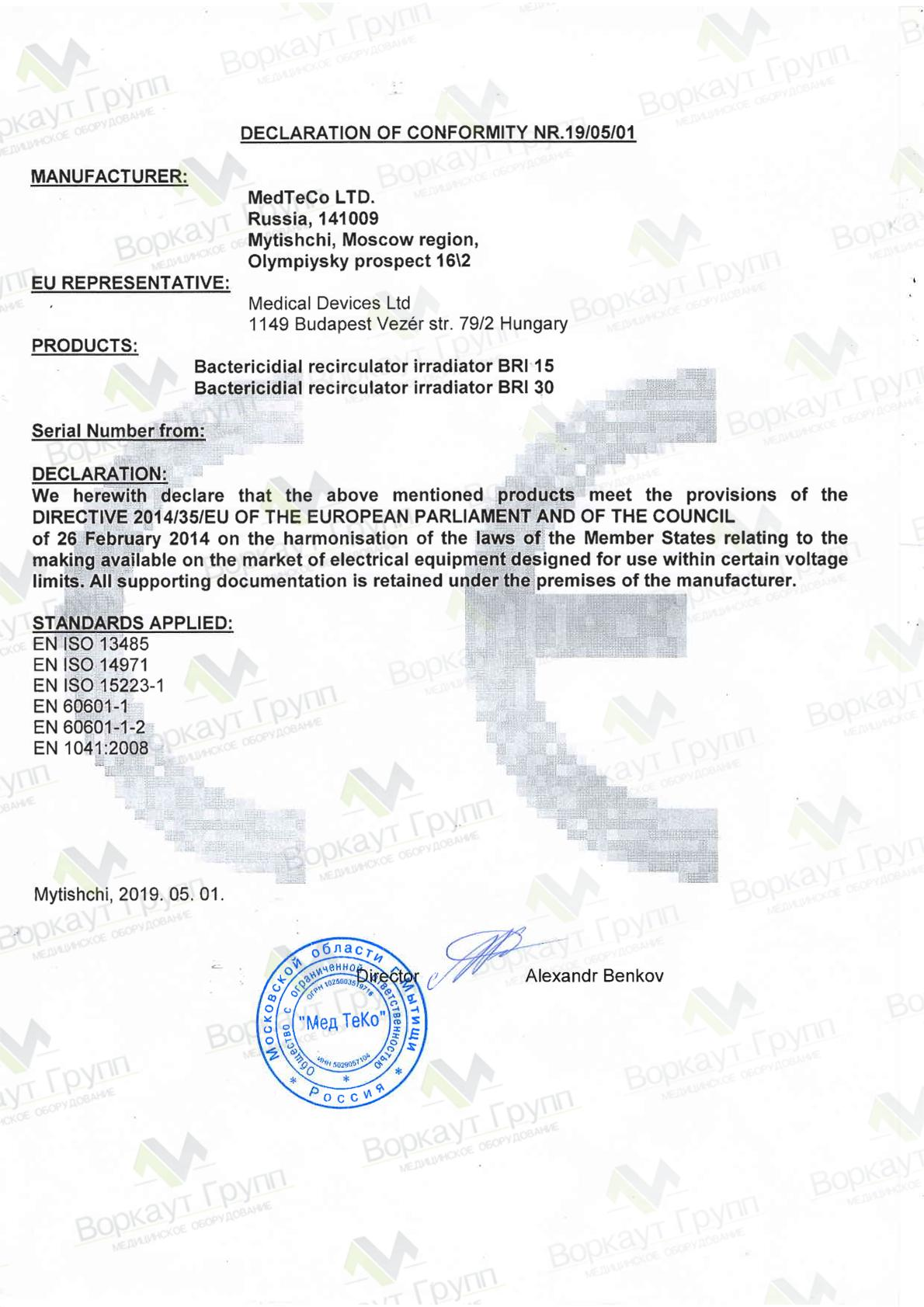 СЕ Декларация ОБР-15