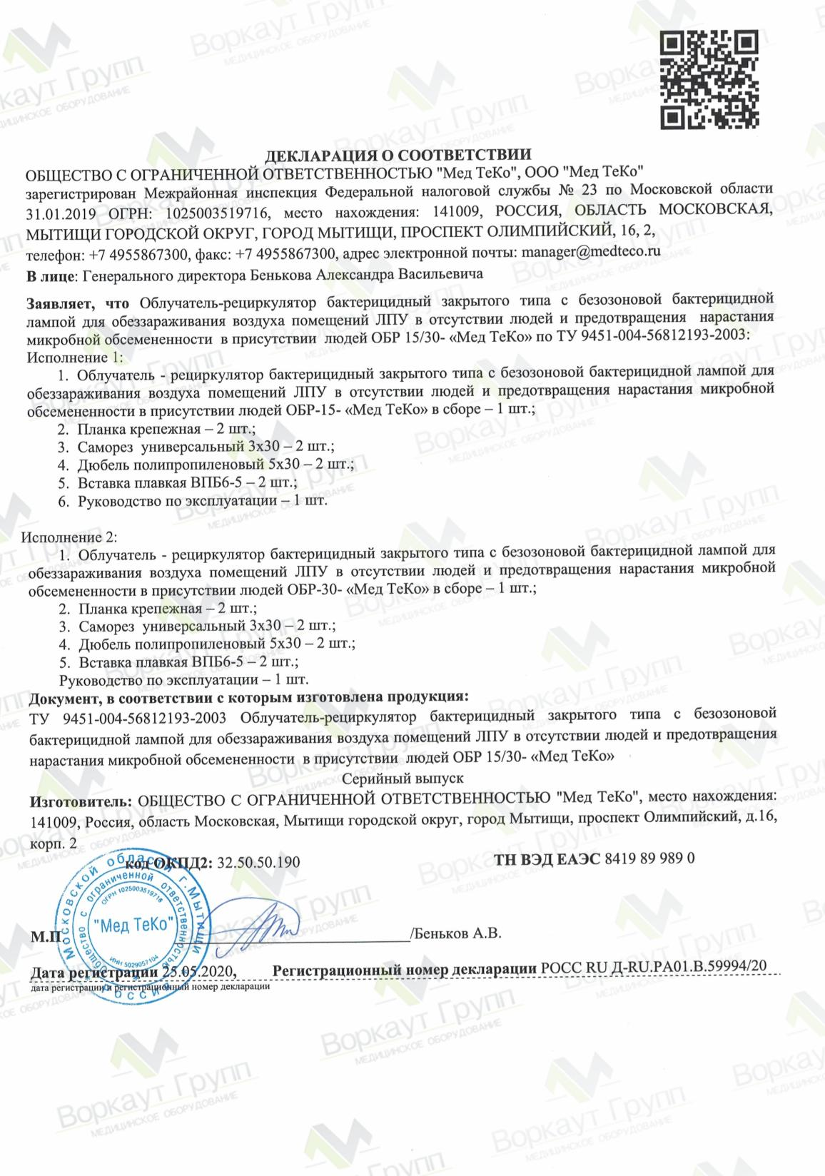 ОБР-15 Декларация о соответствии (прил. 1)